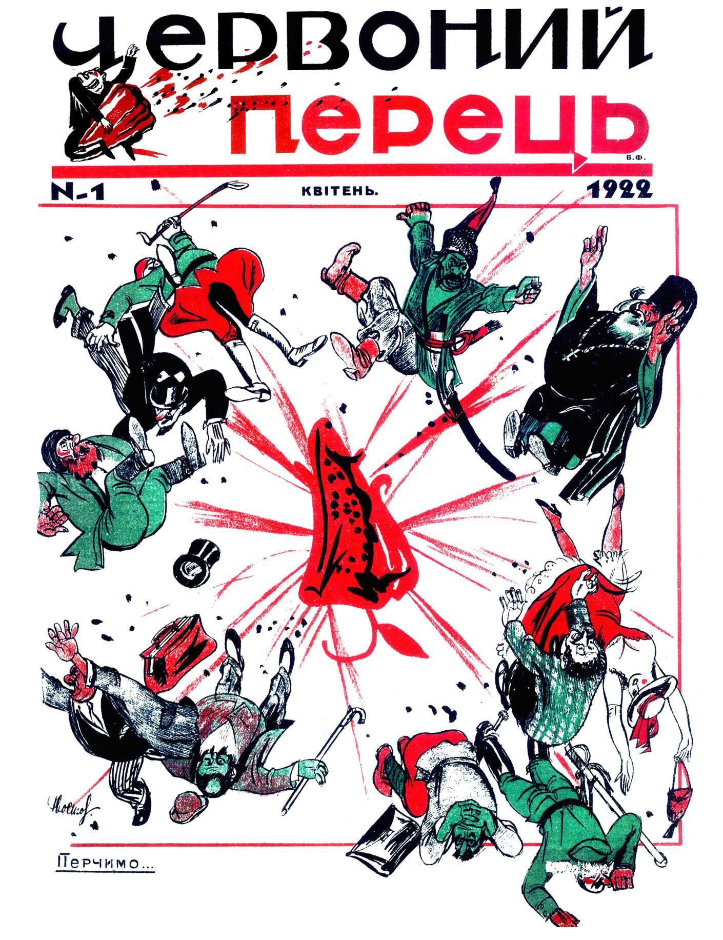 Журнал перець 1922 №01