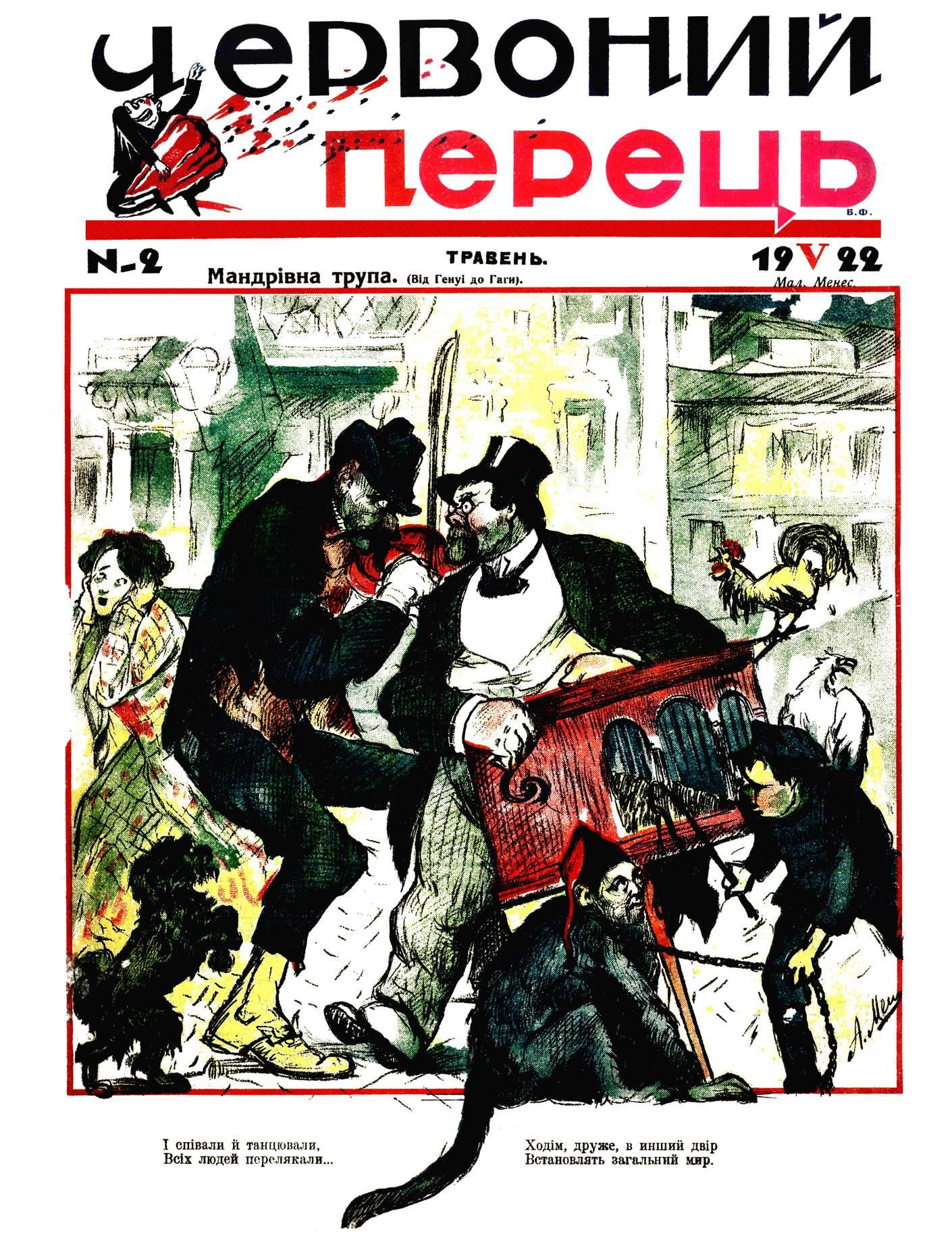 Журнал перець 1922 №02