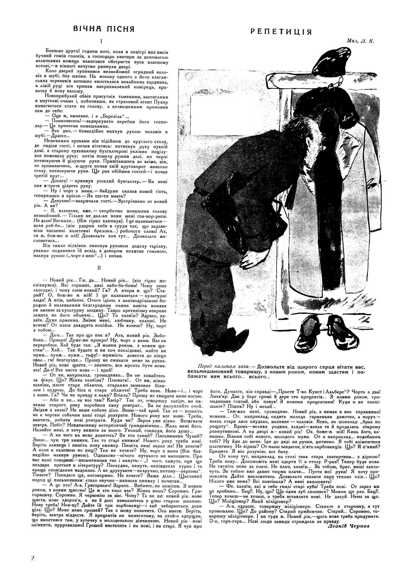 Журнал перець 1928 №01