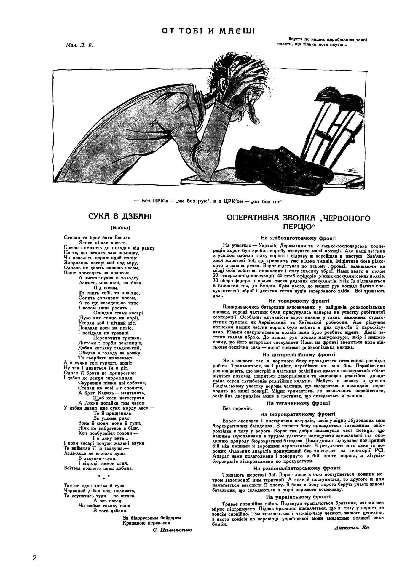 Журнал перець 1928 №02