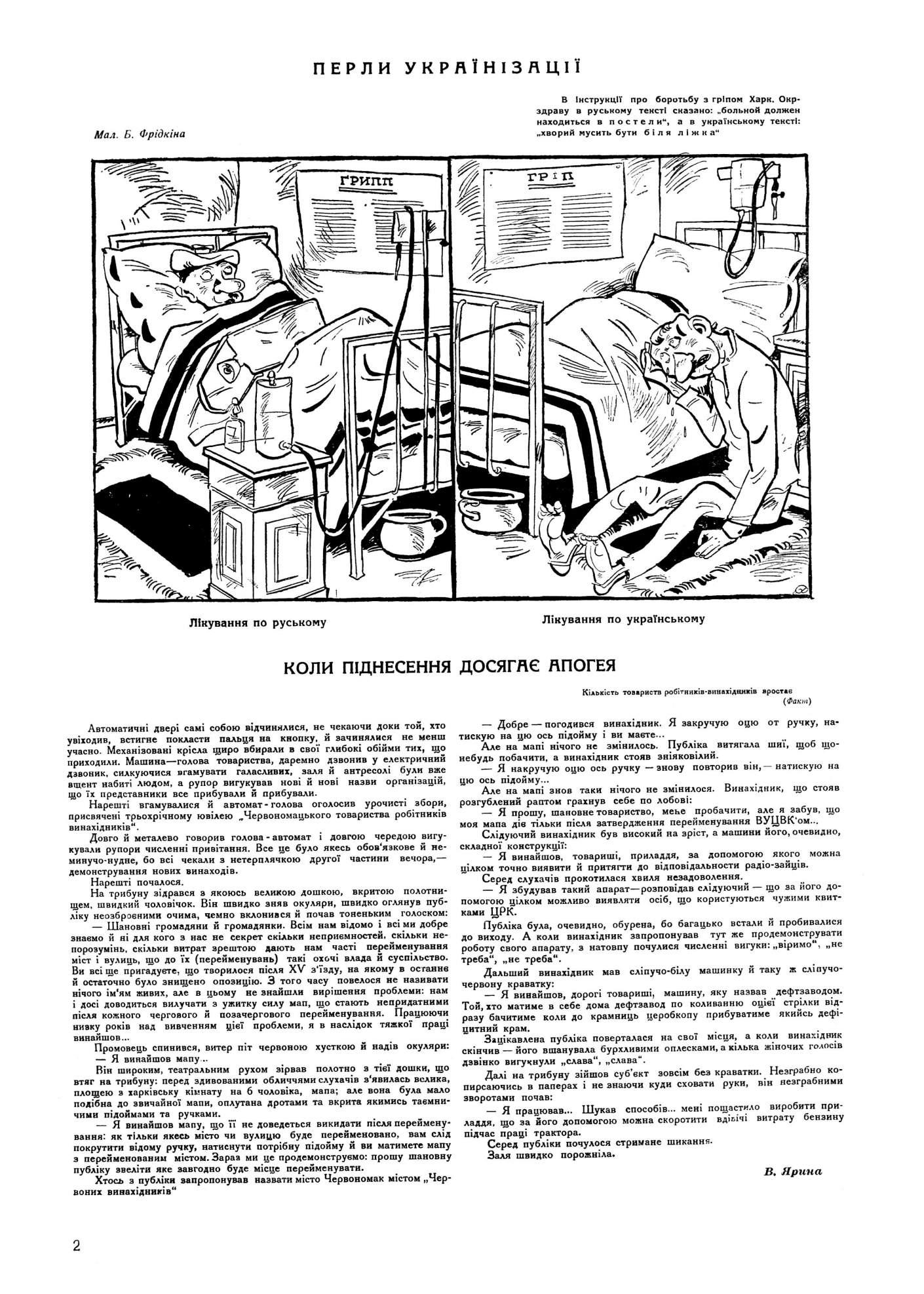 Журнал перець 1928 №03