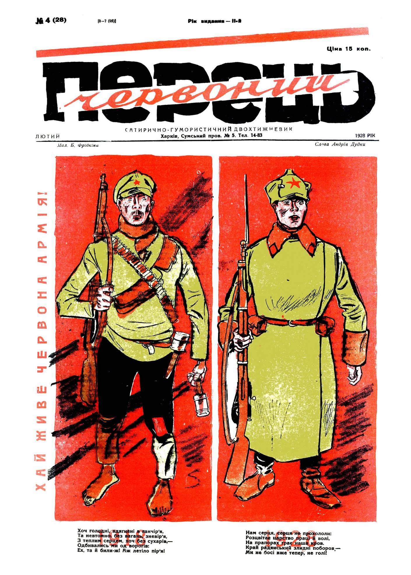 Журнал перець 1928 №04