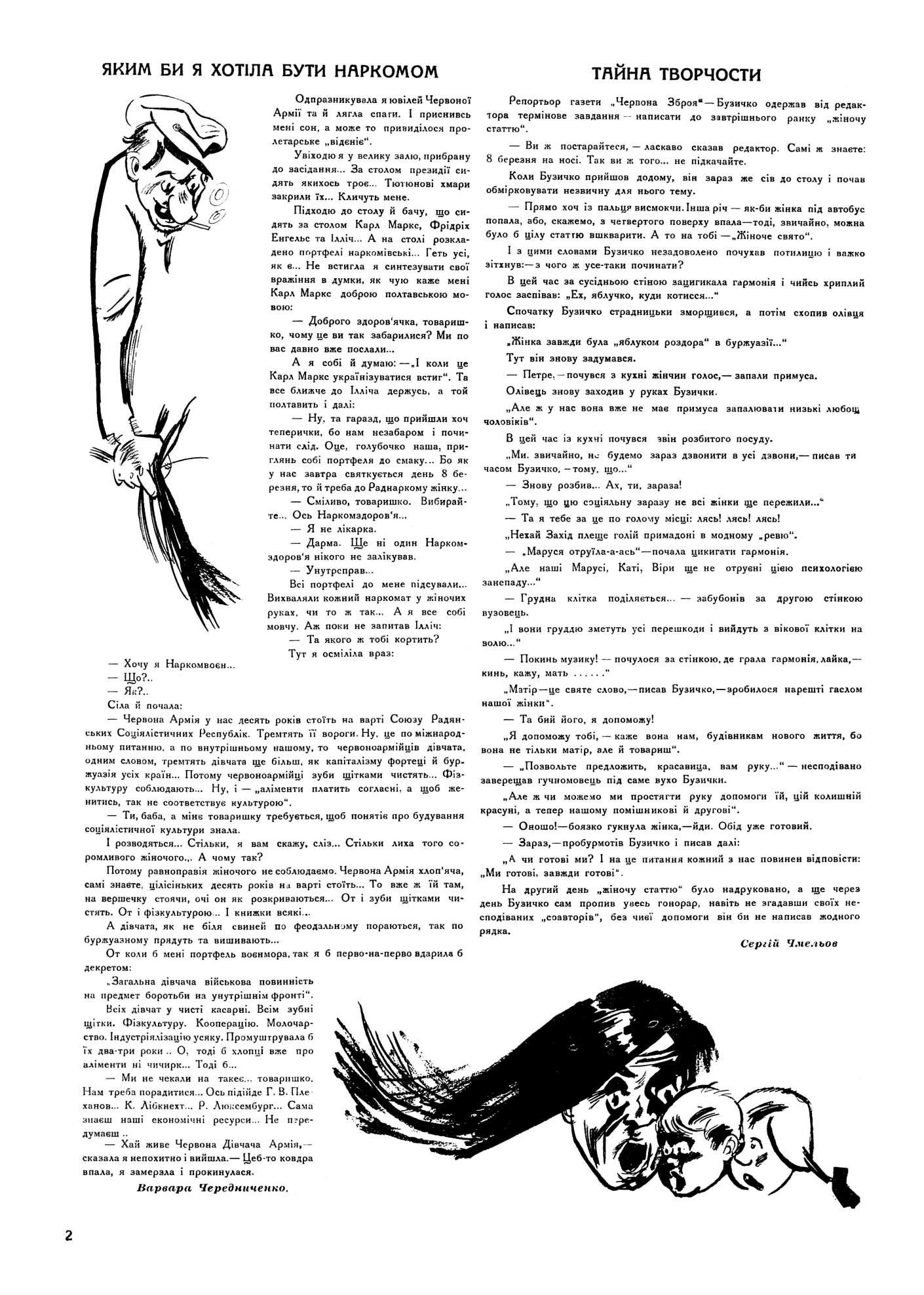 Журнал перець 1928 №05