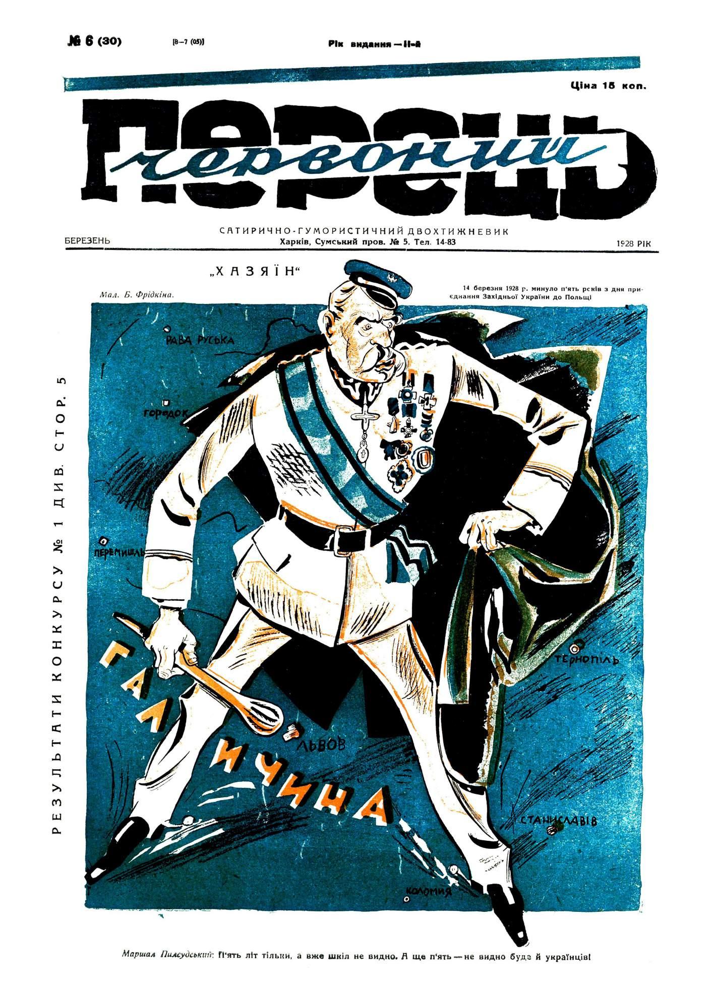 Журнал перець 1928 №06