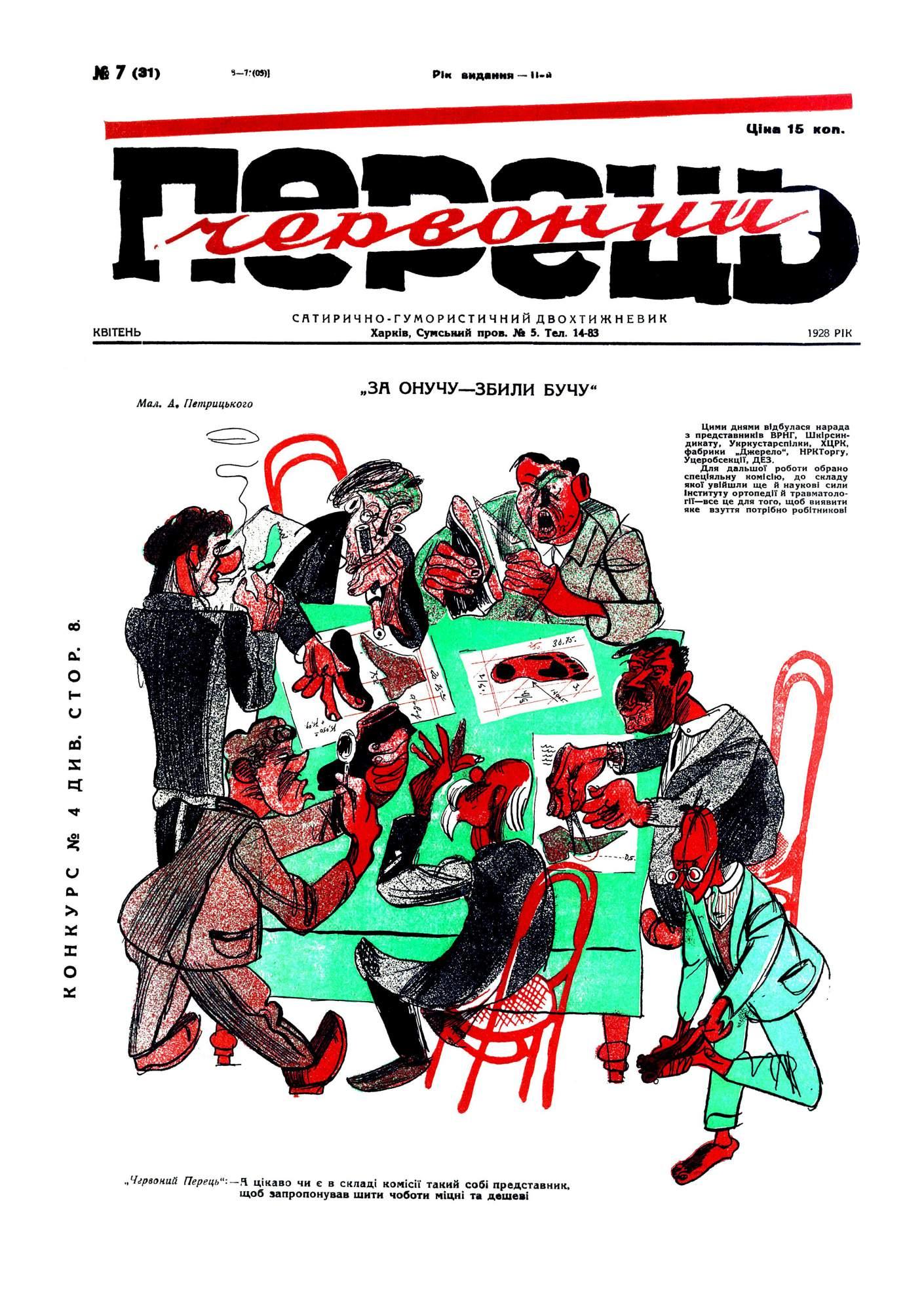 Журнал перець 1928 №07