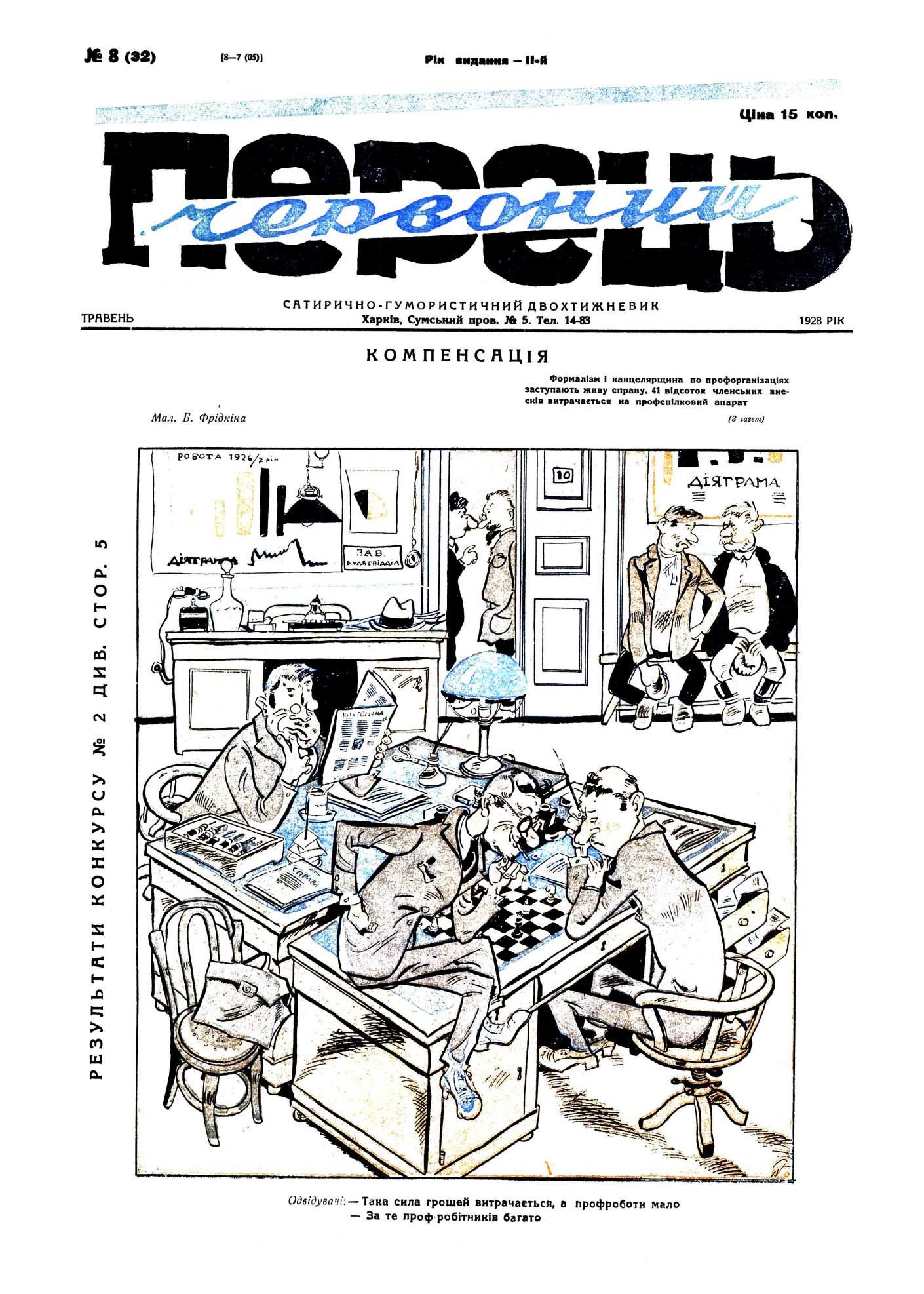 Журнал перець 1928 №08