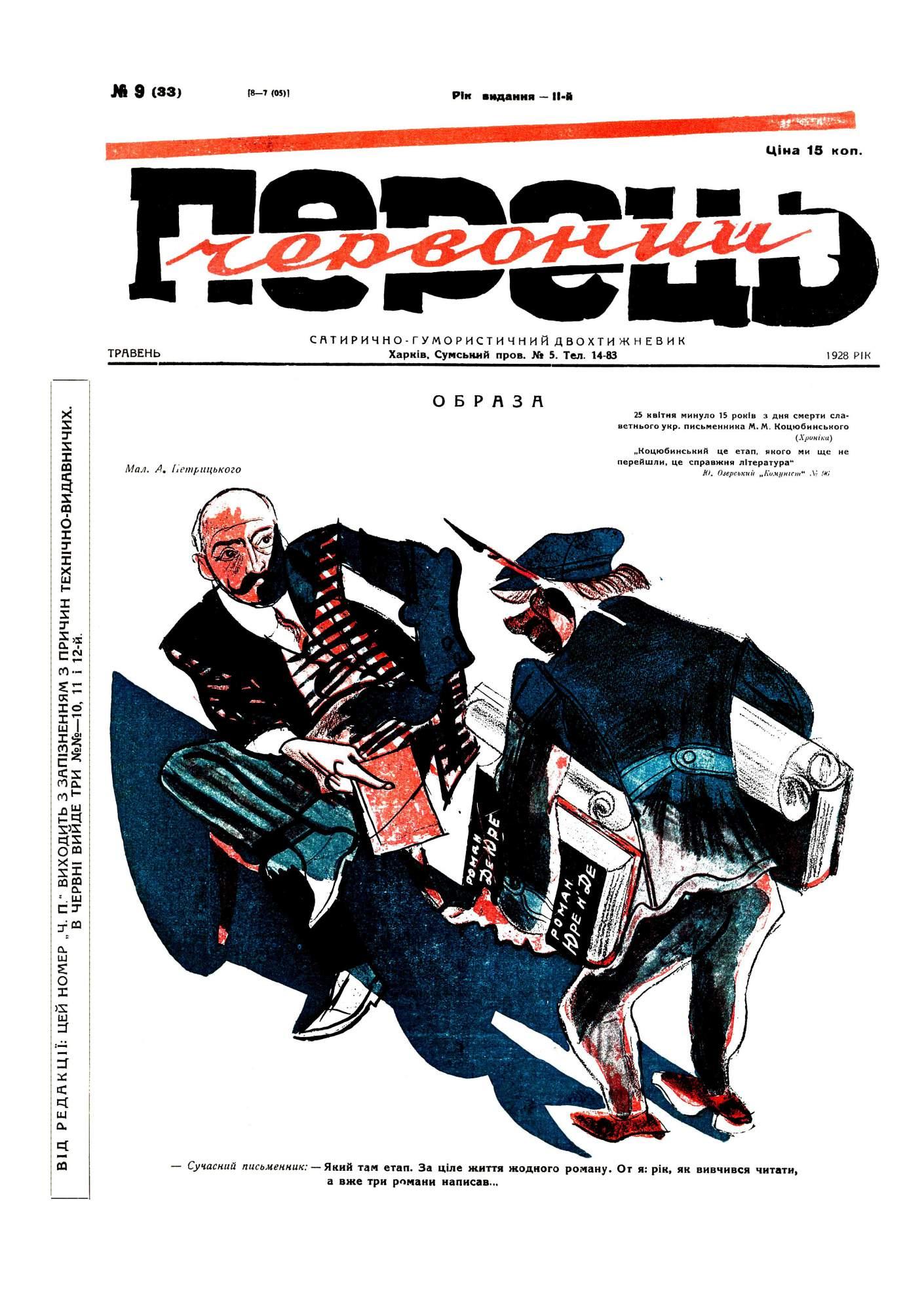 Журнал перець 1928 №09
