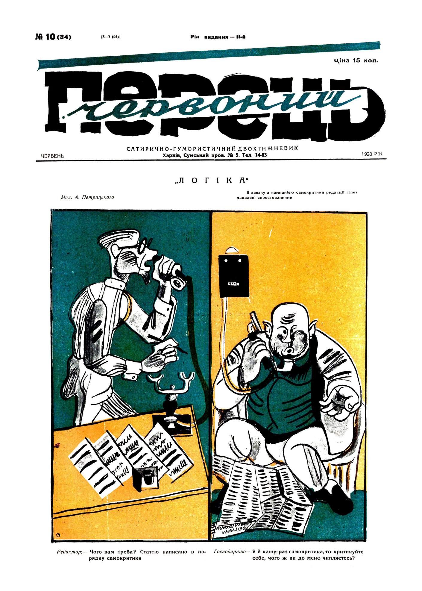 Журнал перець 1928 №10