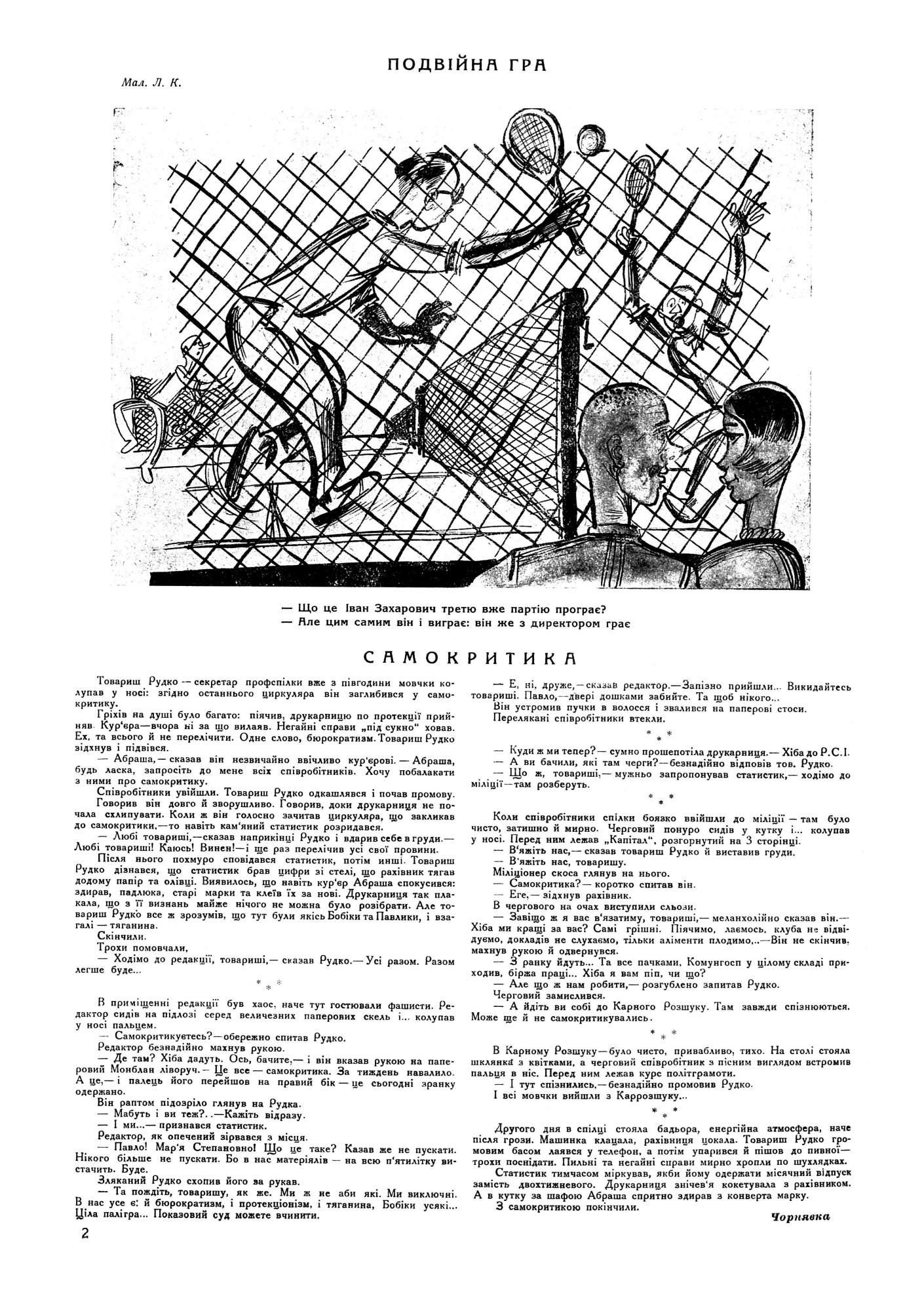 Журнал перець 1928 №11