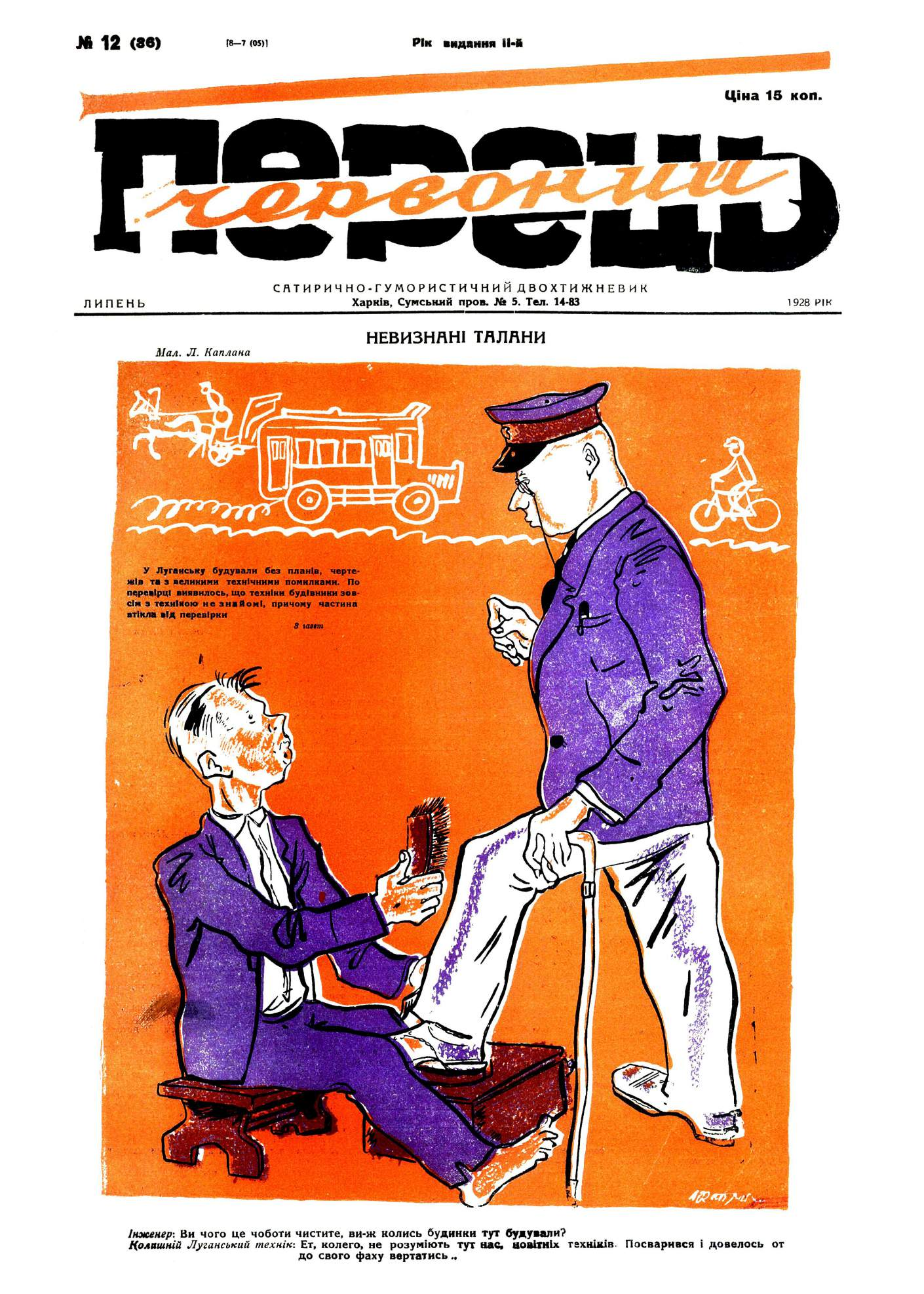 Журнал перець 1928 №12