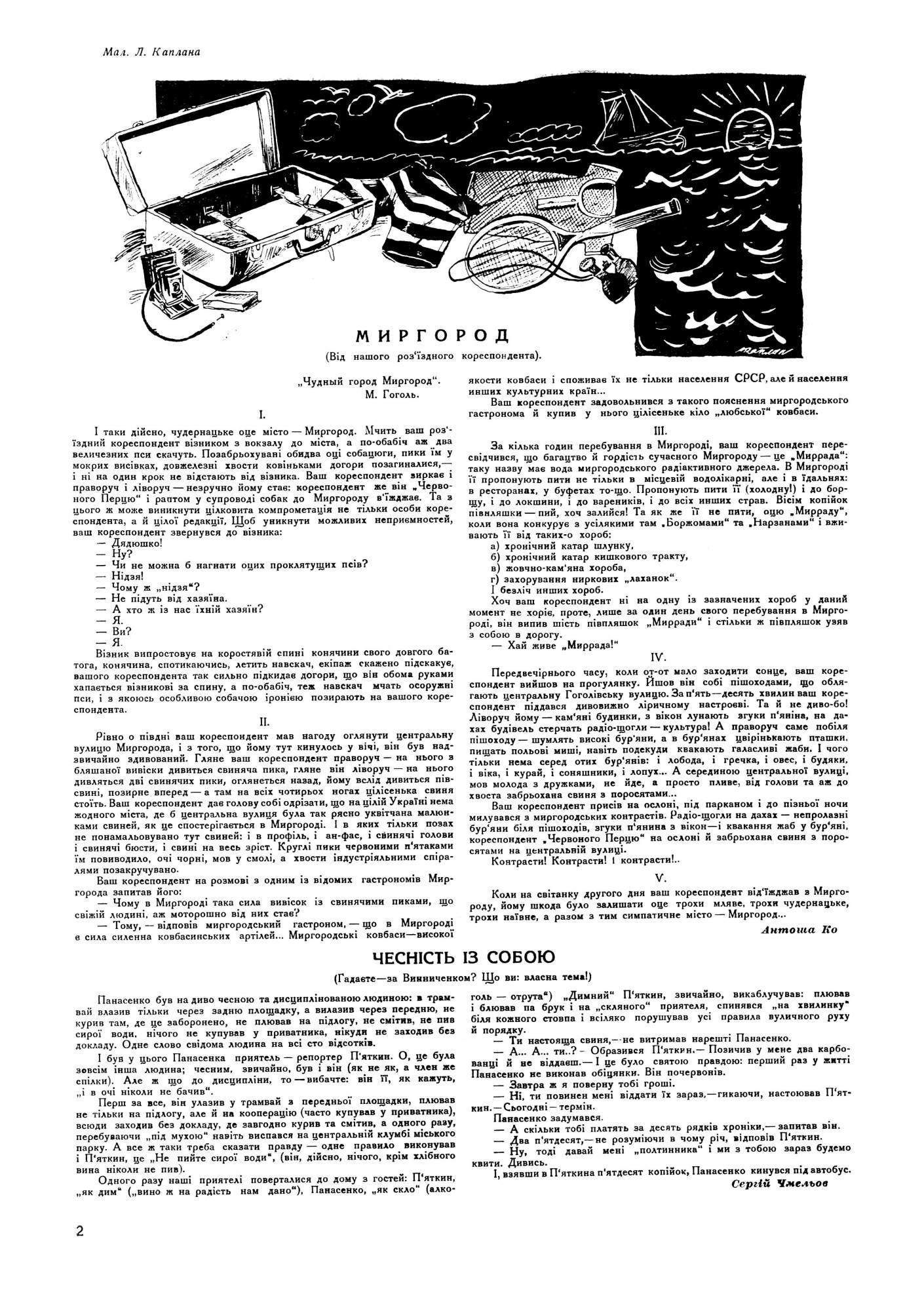 Журнал перець 1928 №13
