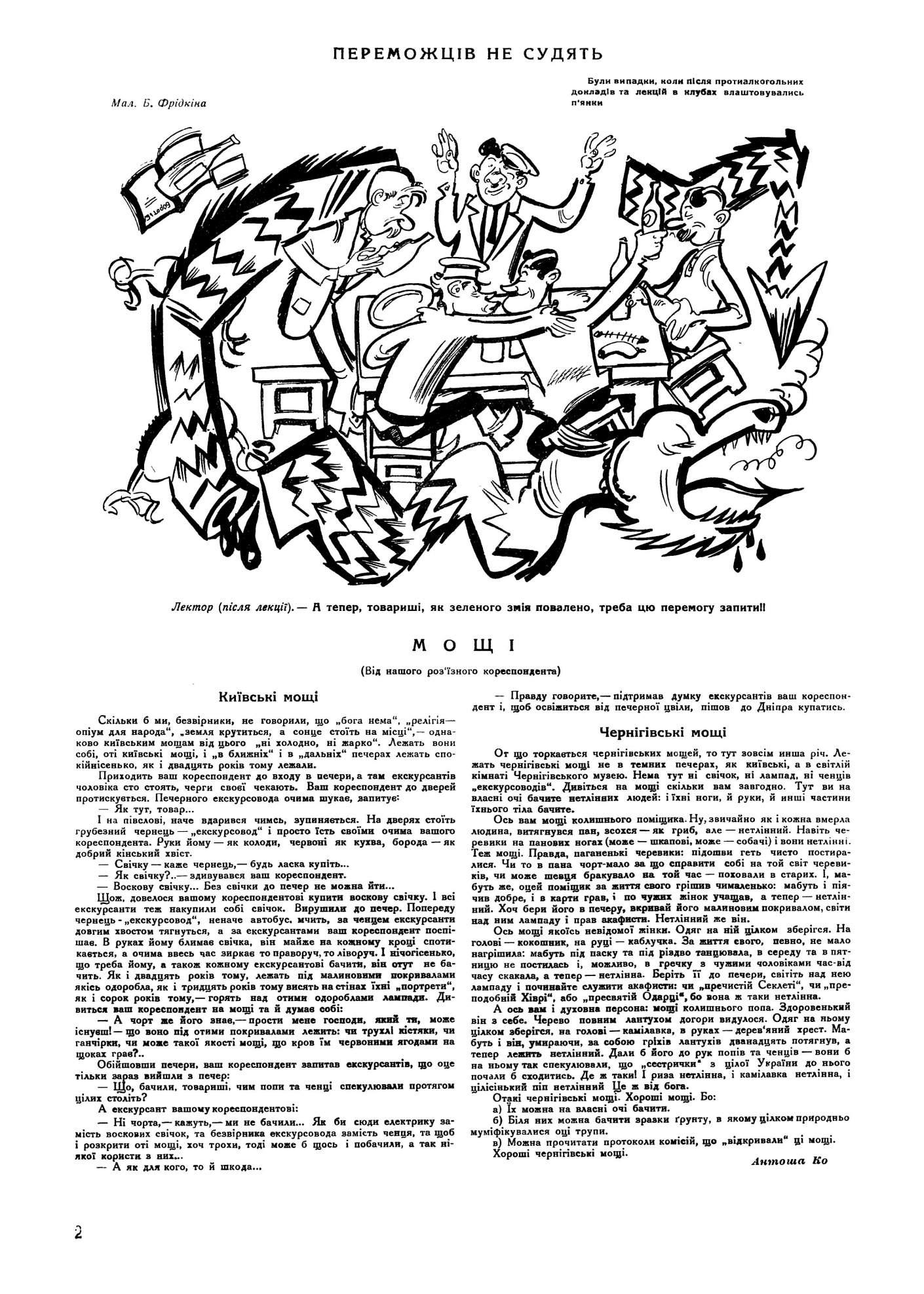 Журнал перець 1928 №16