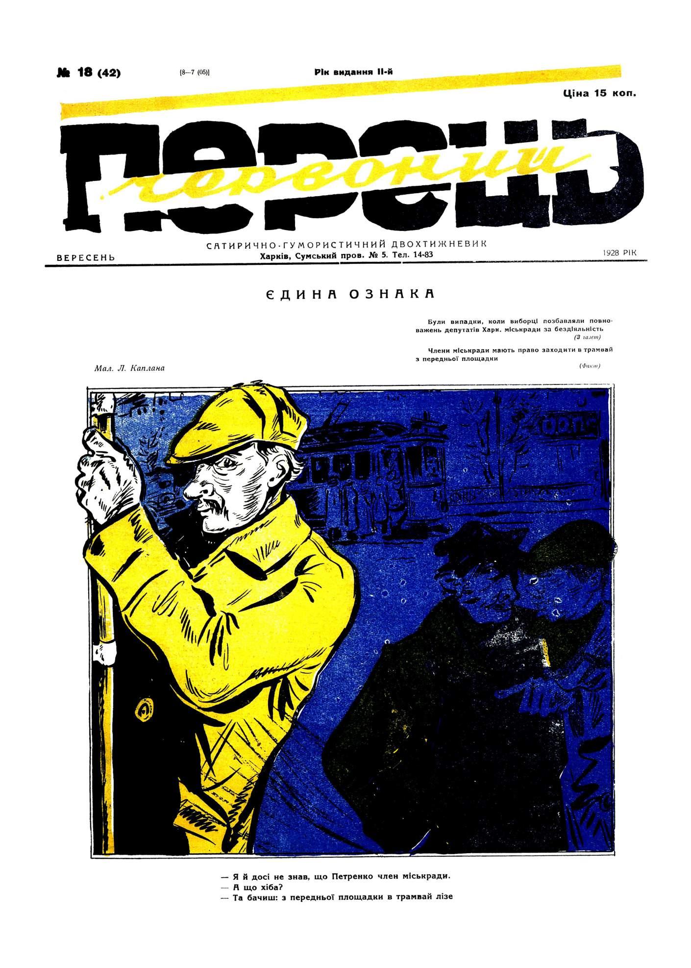 Журнал перець 1928 №18