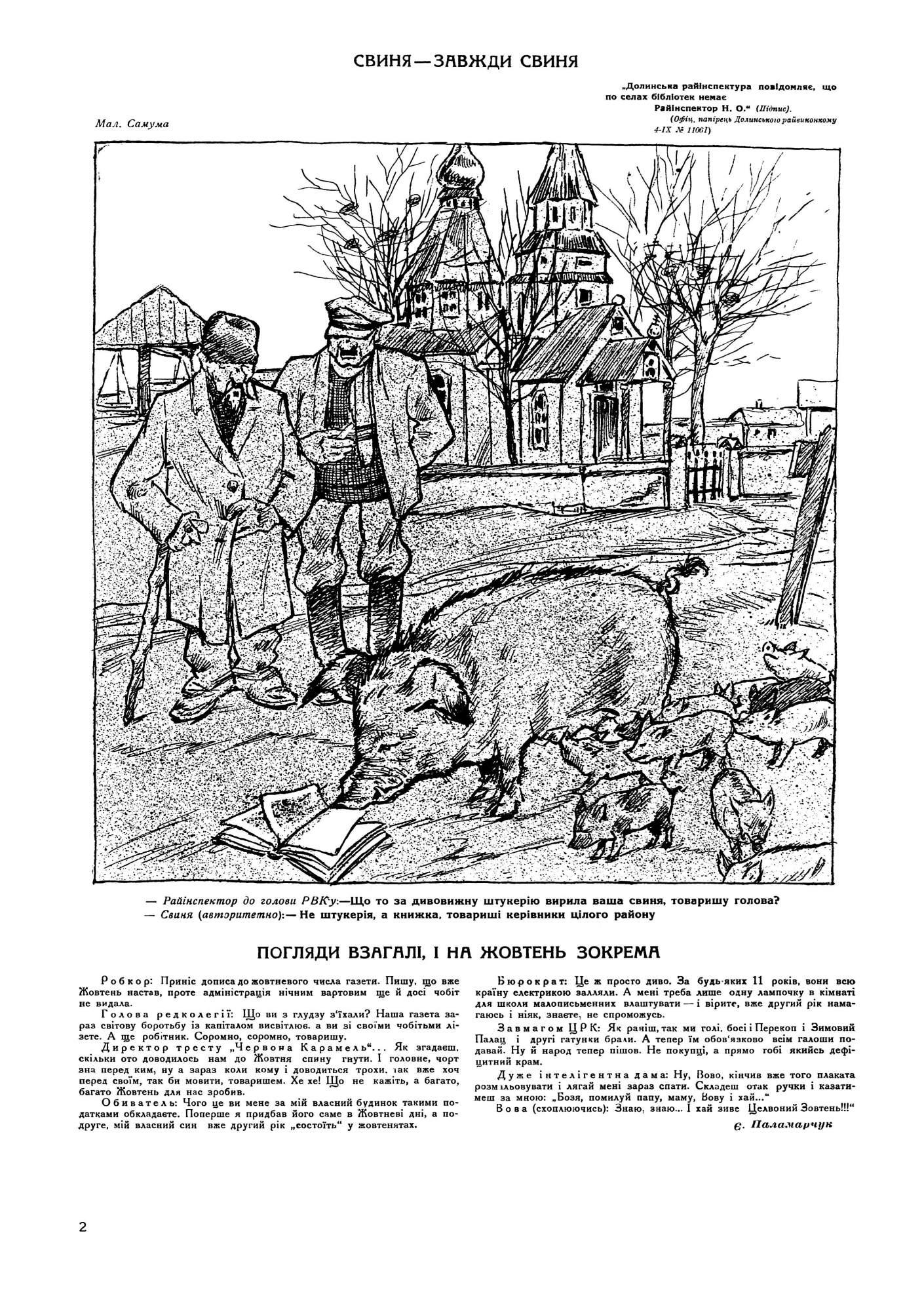 Журнал перець 1928 №19-20