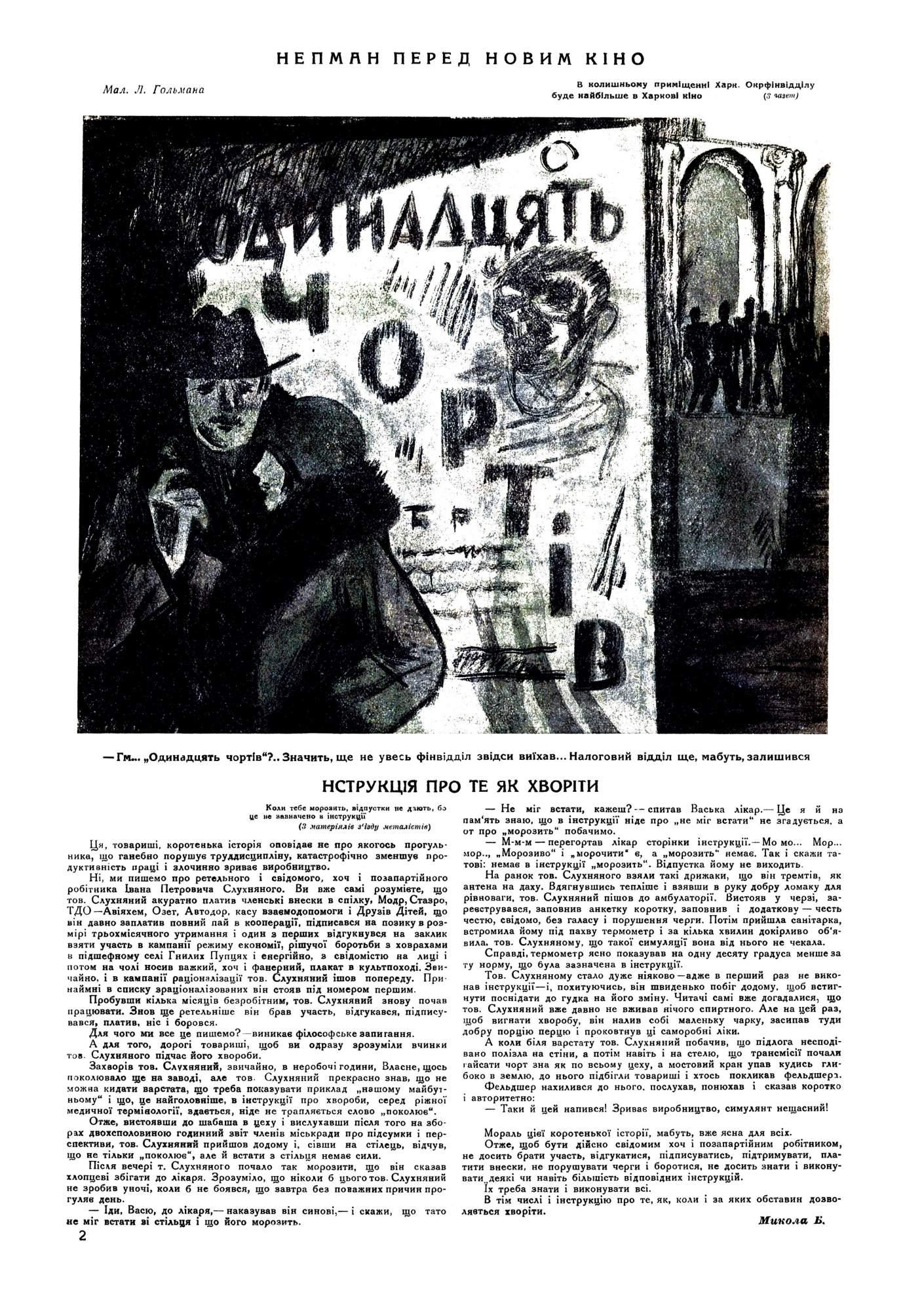 Журнал перець 1928 №21-22