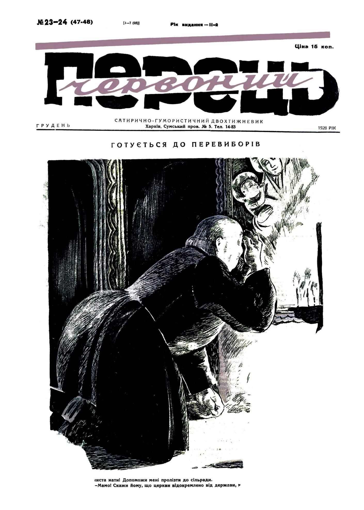 Журнал перець 1928 №23-24