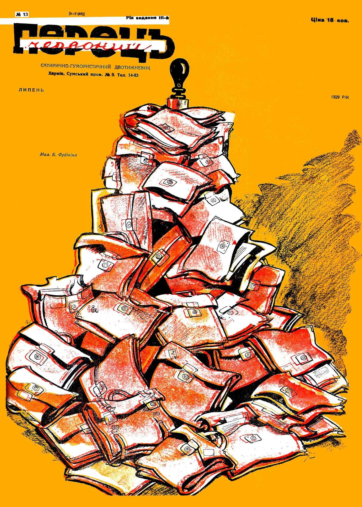 Журнал перець 1929 №13