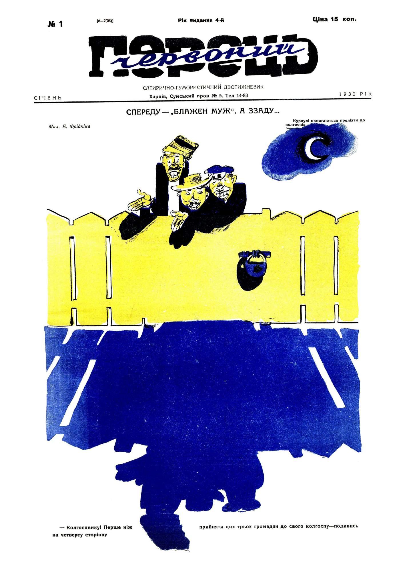 Журнал перець 1930 №01