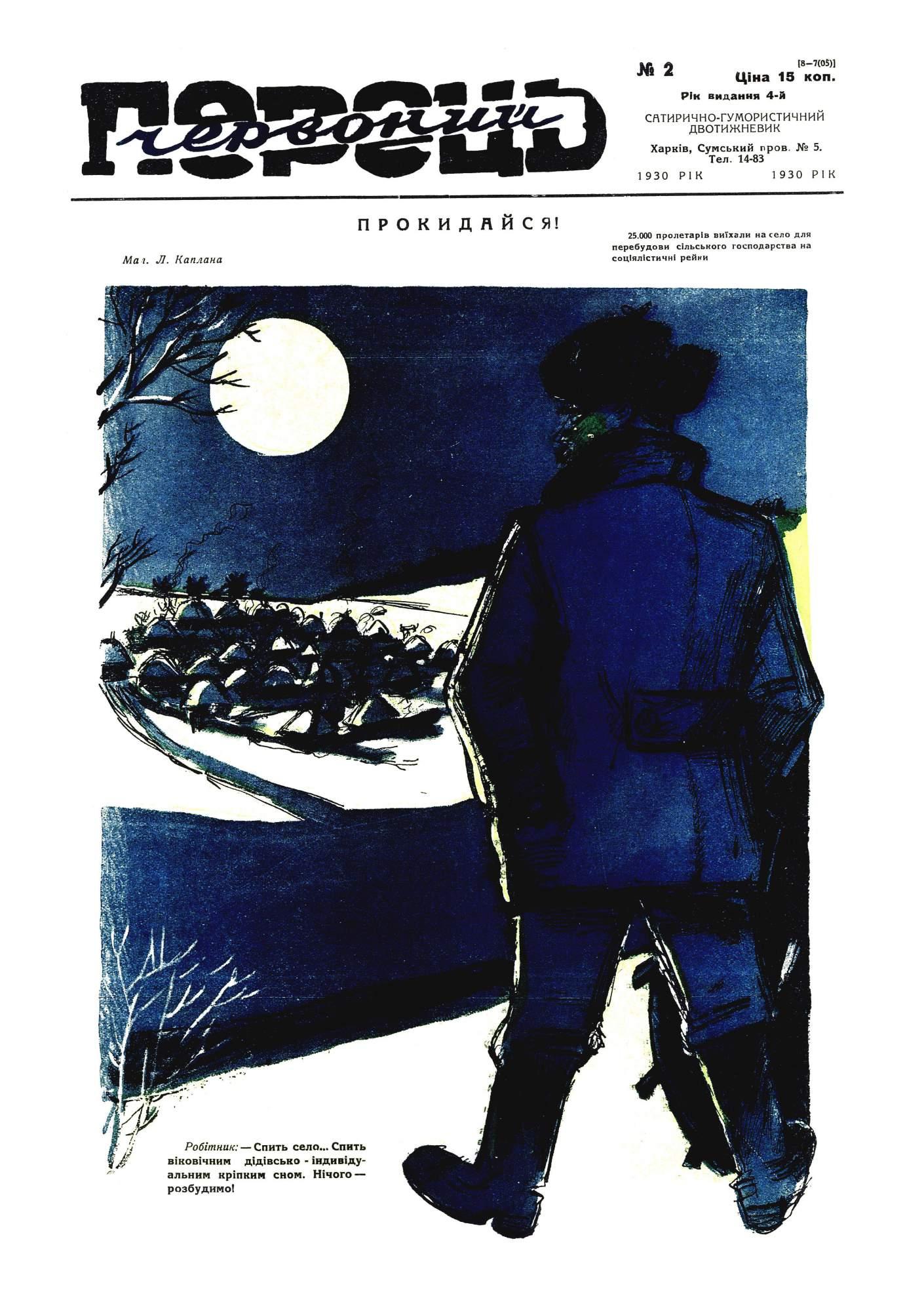 Журнал перець 1930 №02