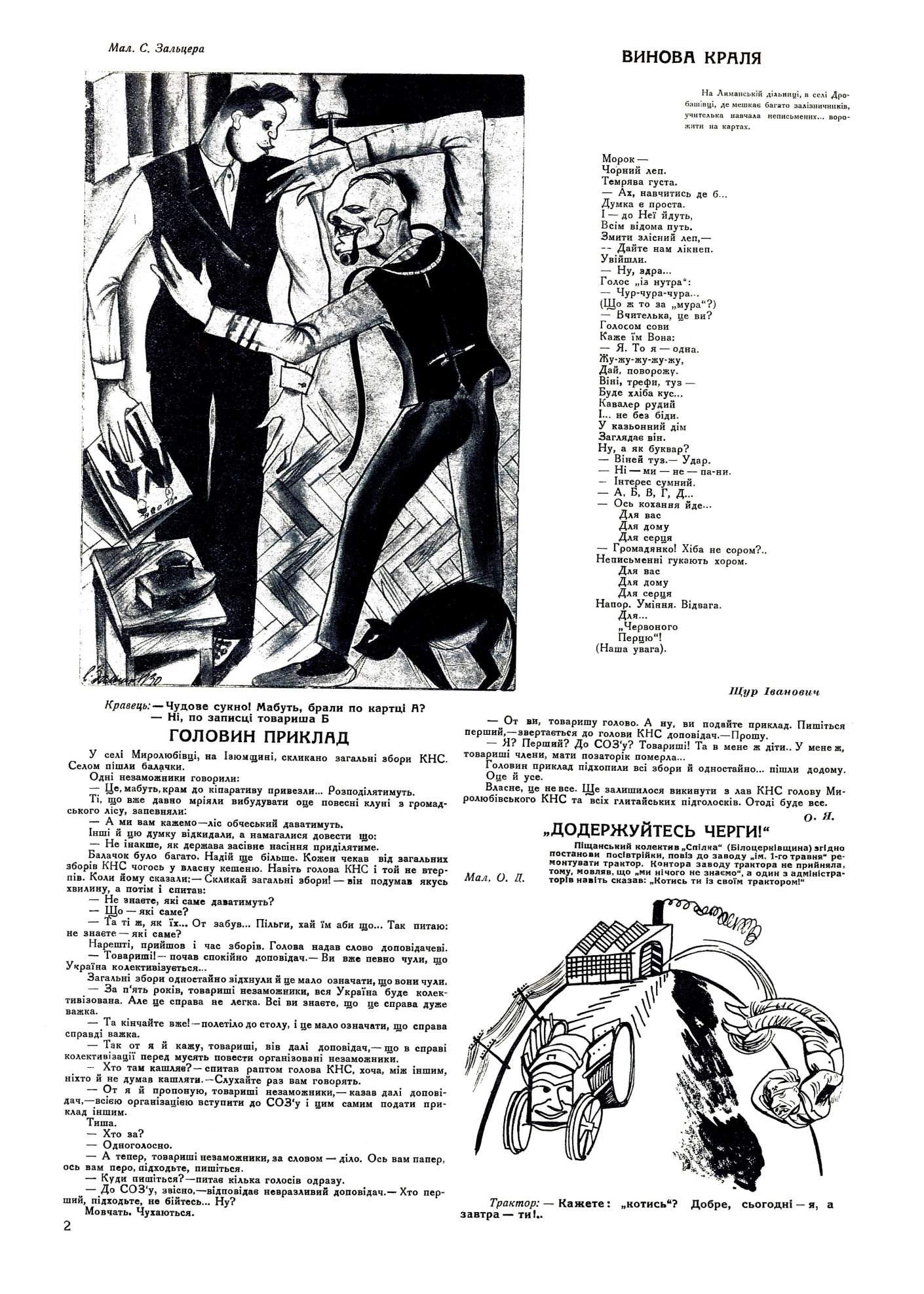 Журнал перець 1930 №03