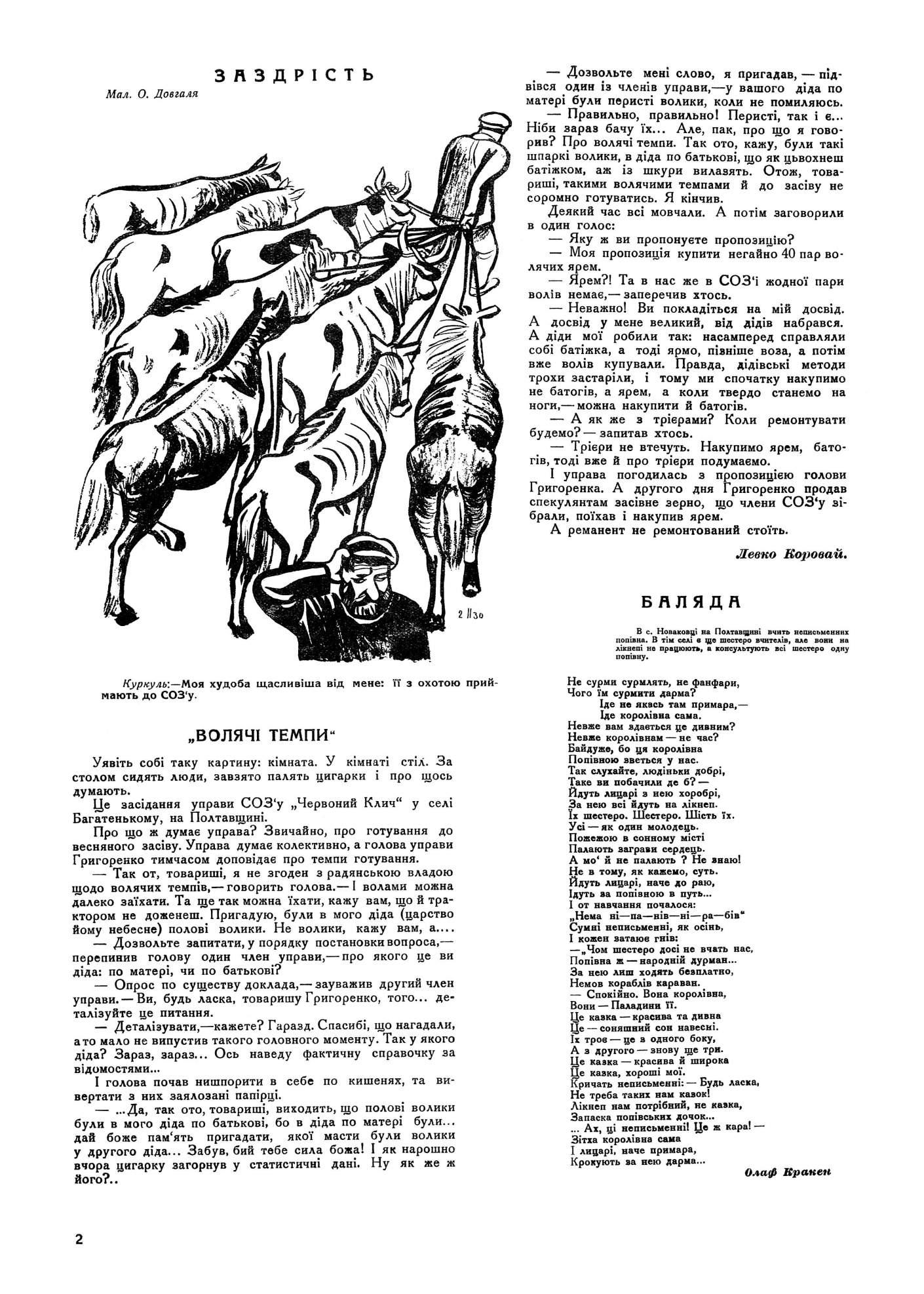 Журнал перець 1930 №04