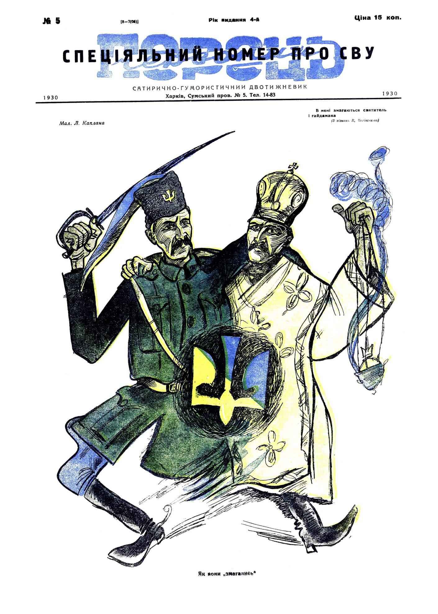 Журнал перець 1930 №05