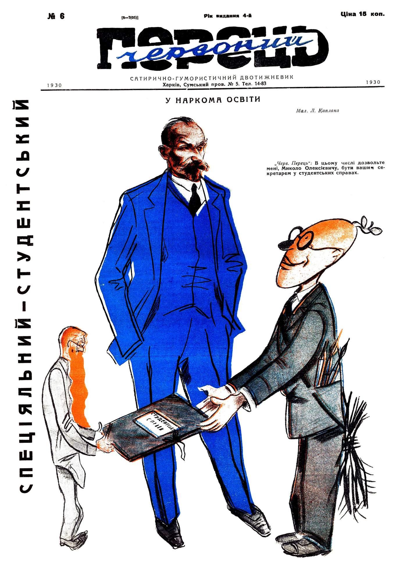 Журнал перець 1930 №06