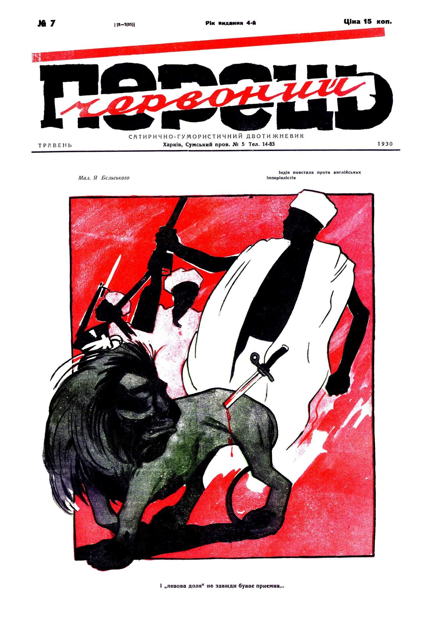 Журнал перець 1930 №07