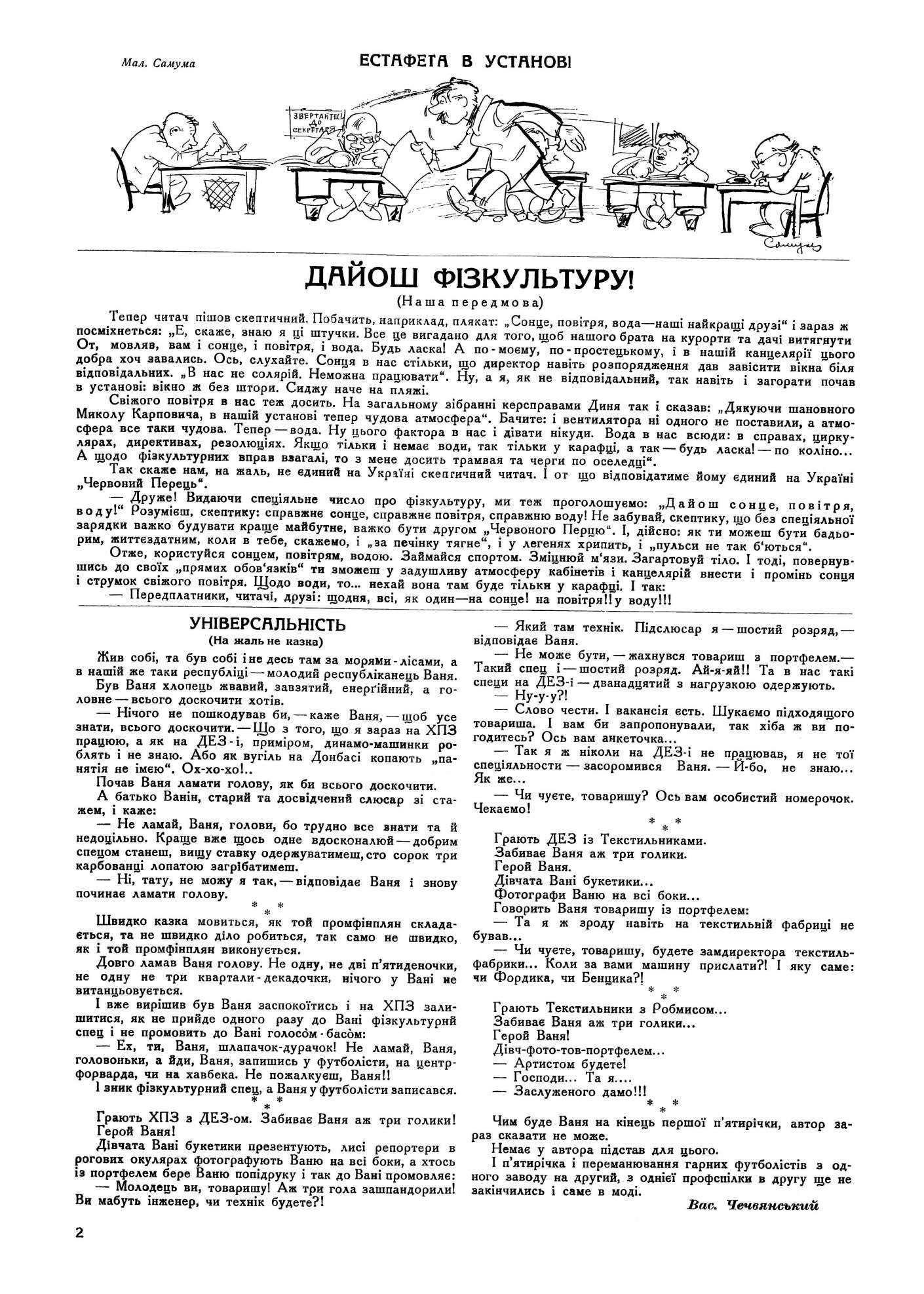 Журнал перець 1930 №08