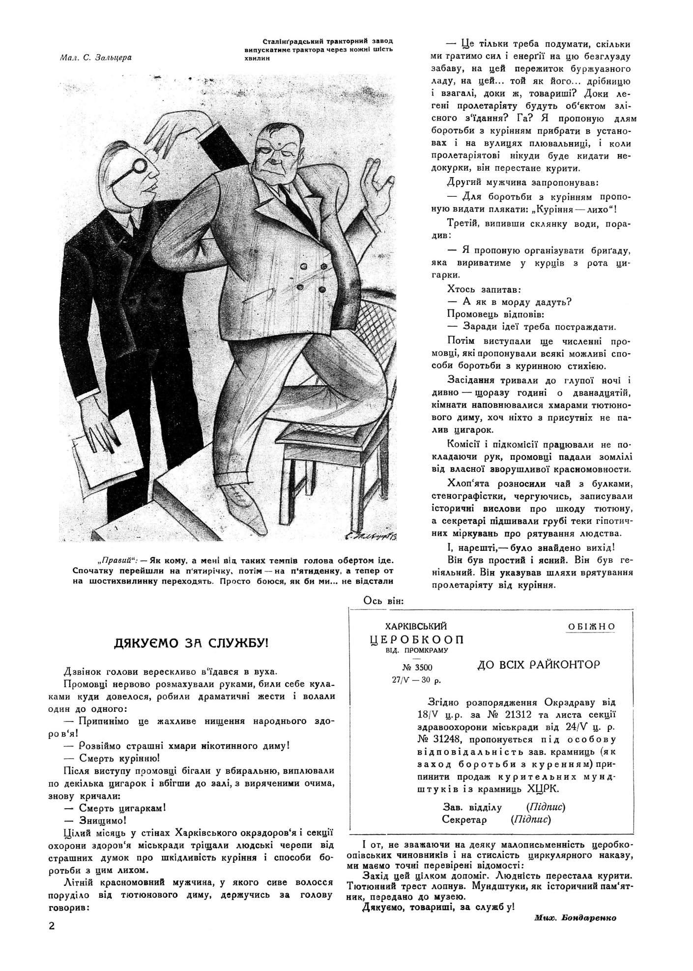 Журнал перець 1930 №09