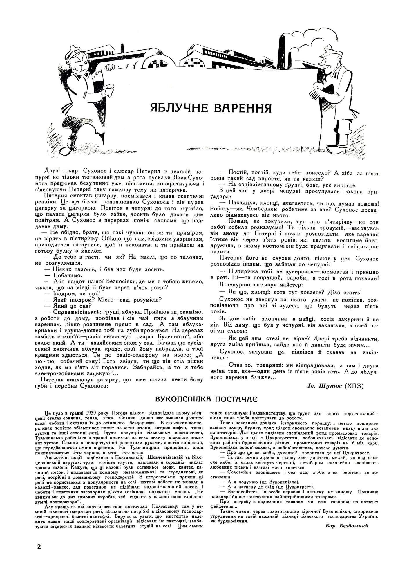 Журнал перець 1930 №10
