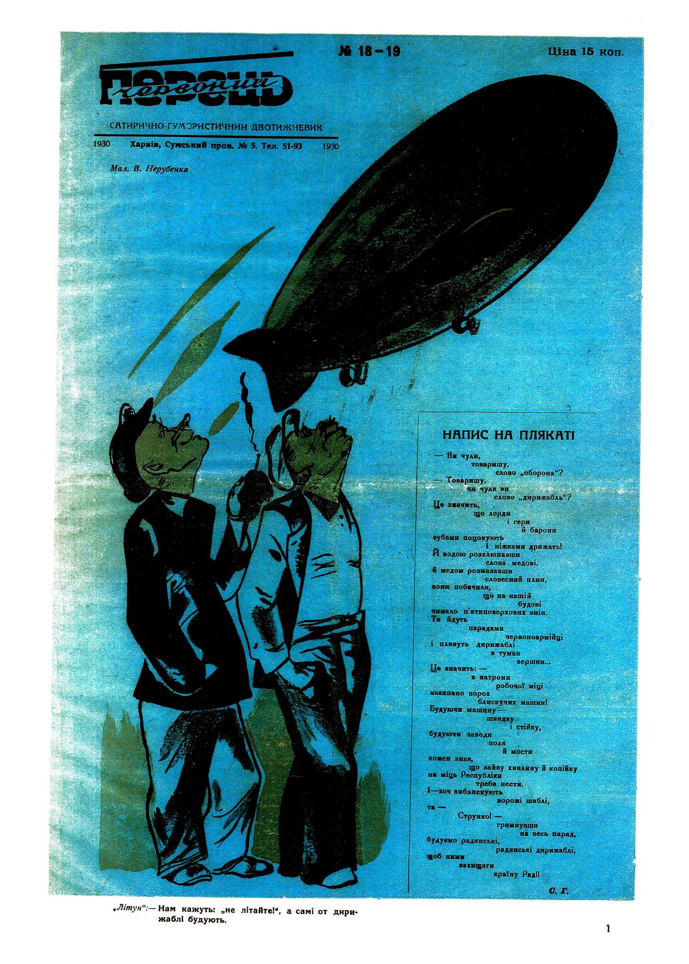 Журнал перець 1930 №18-19