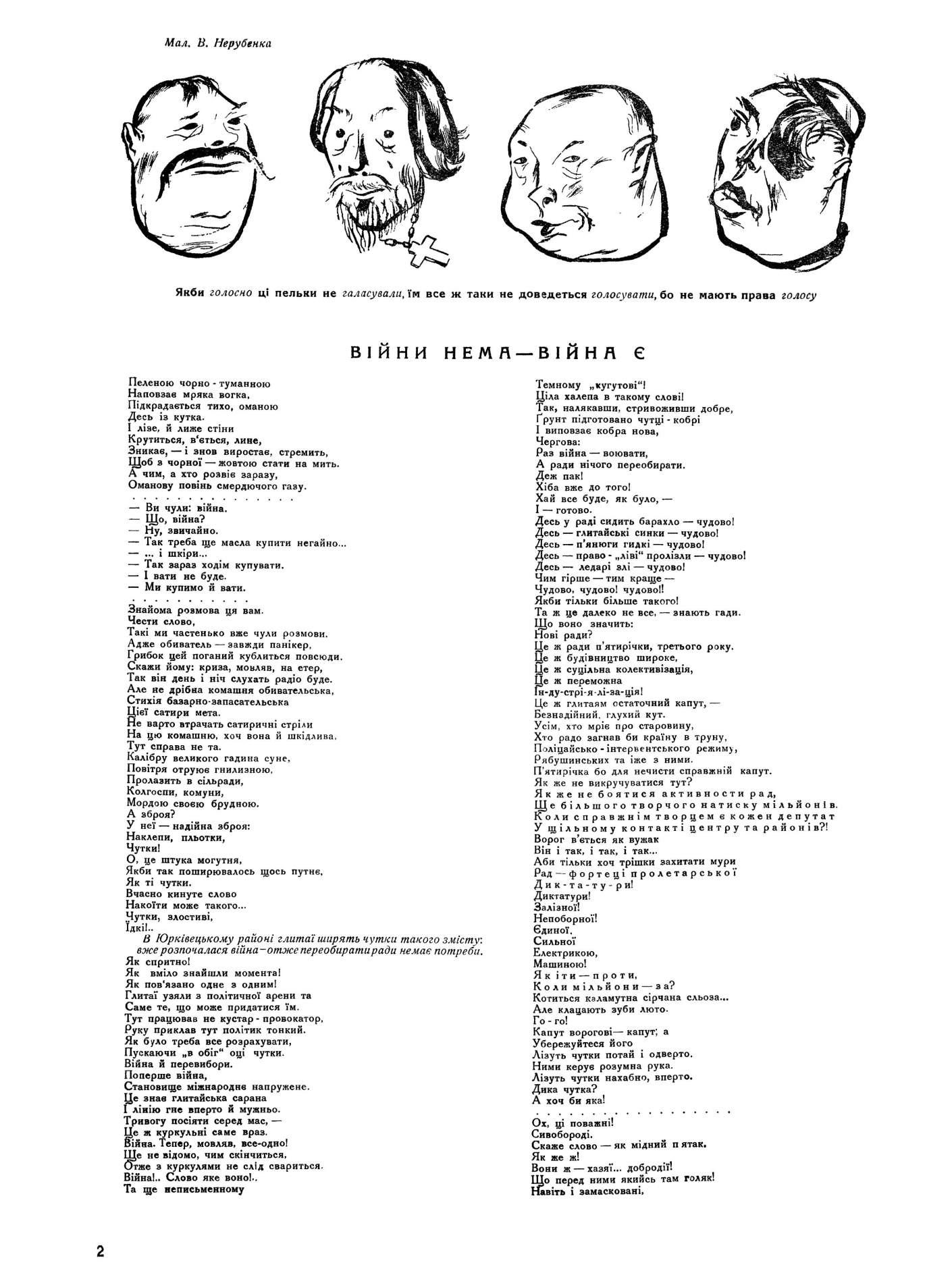 Журнал перець 1931 №01