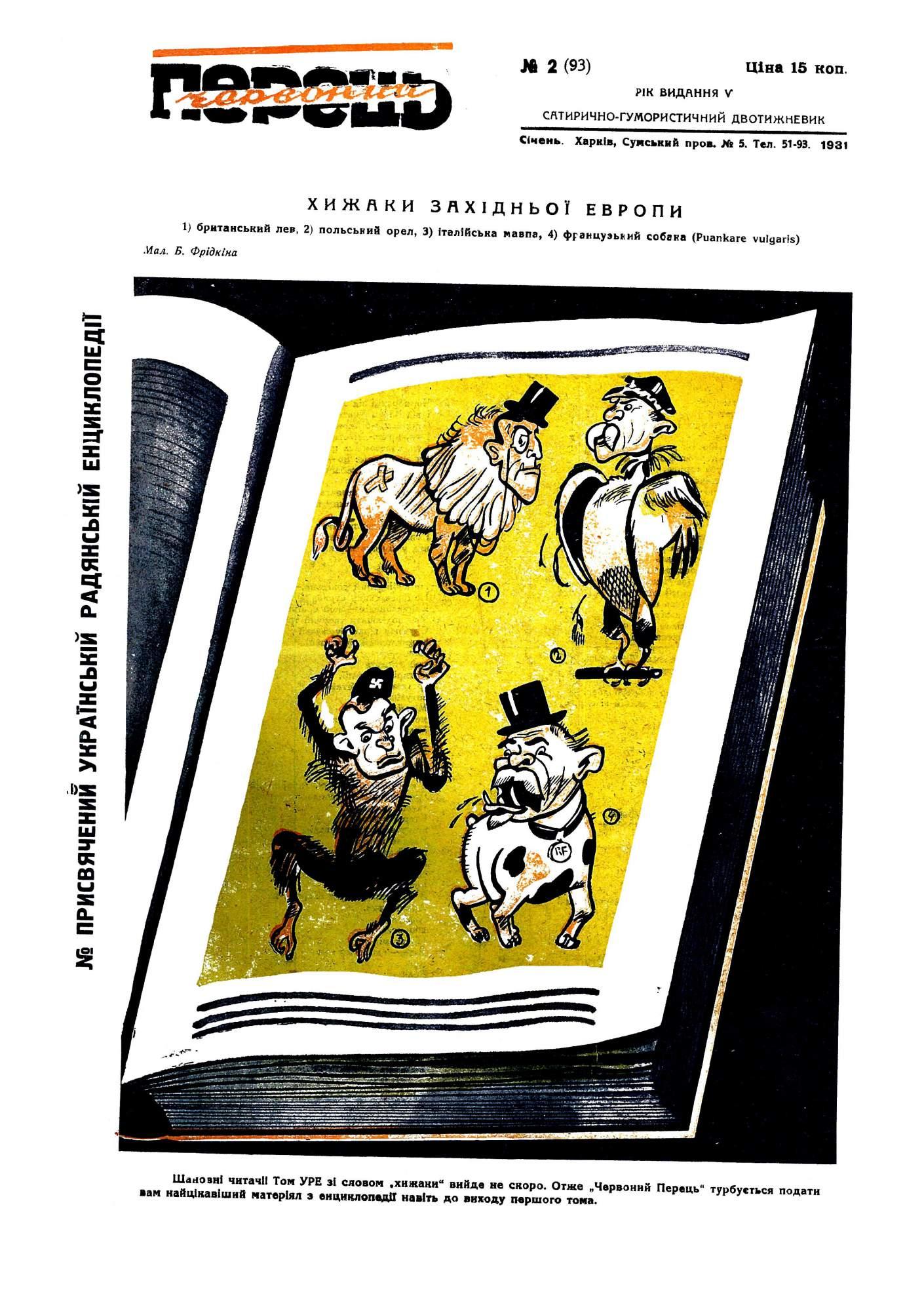 Журнал перець 1931 №02