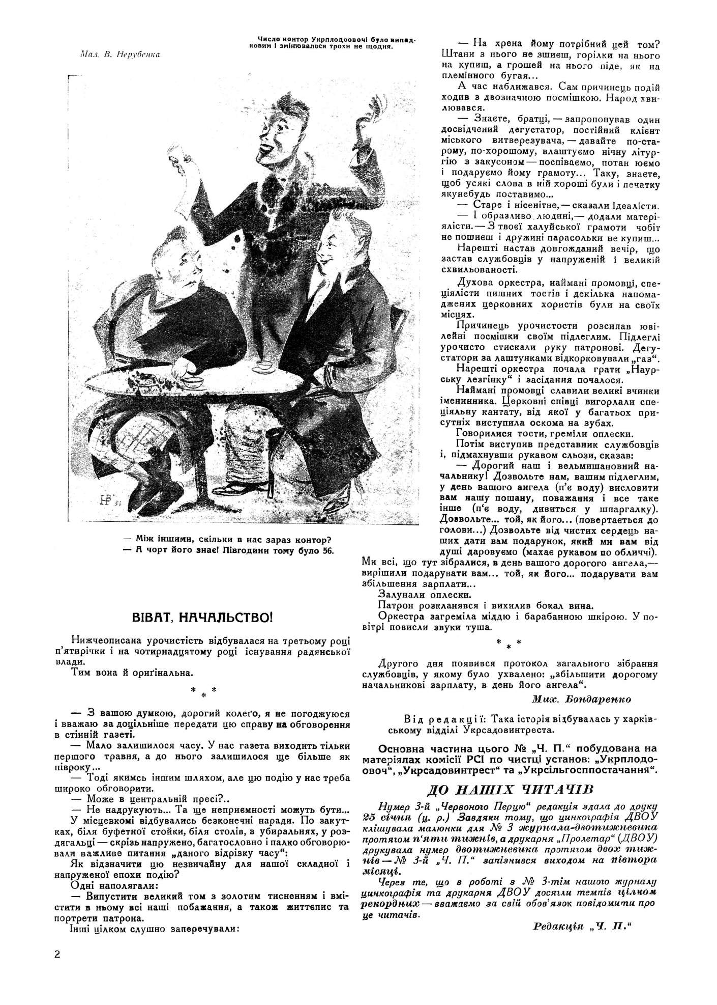 Журнал перець 1931 №03