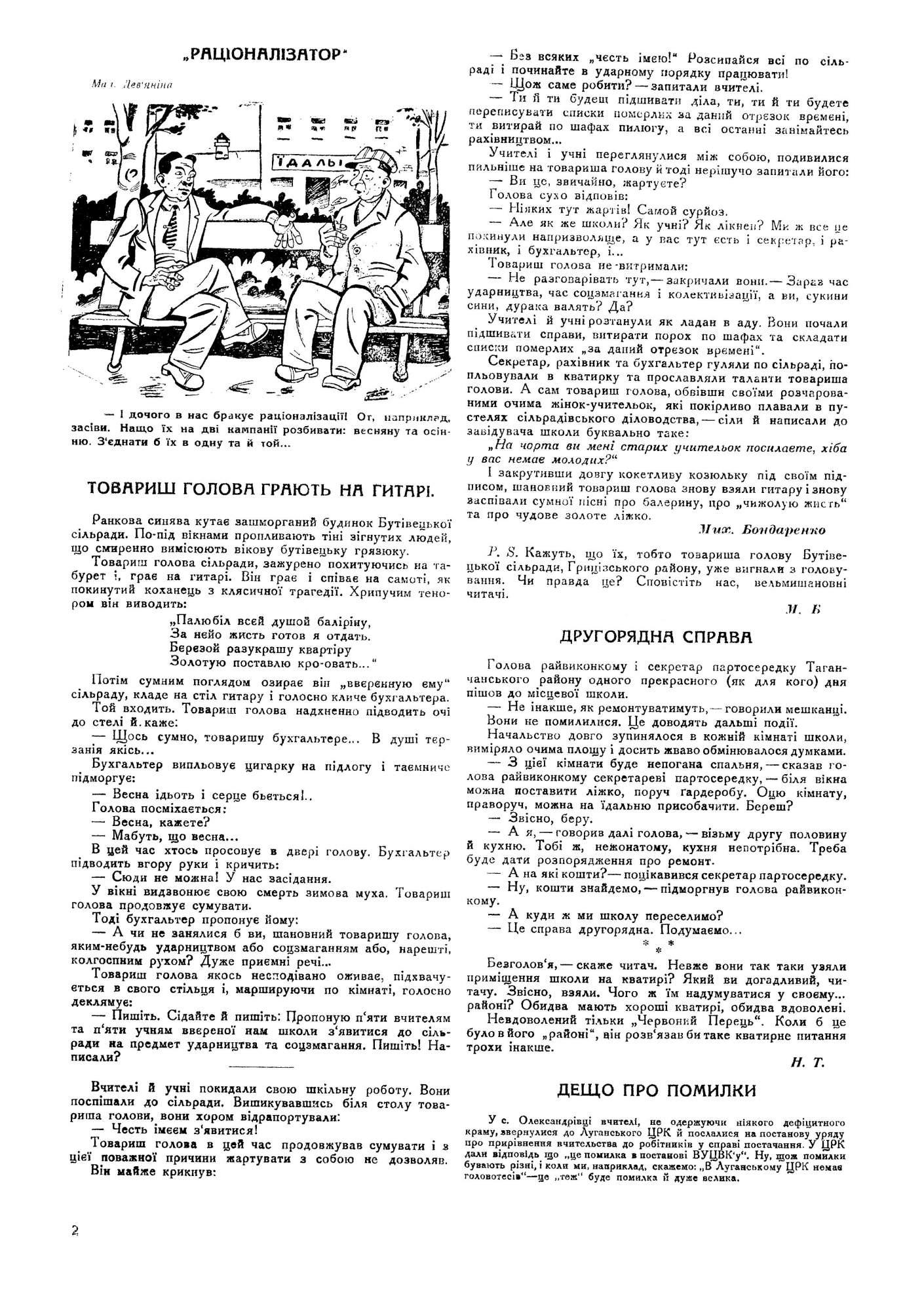 Журнал перець 1931 №04