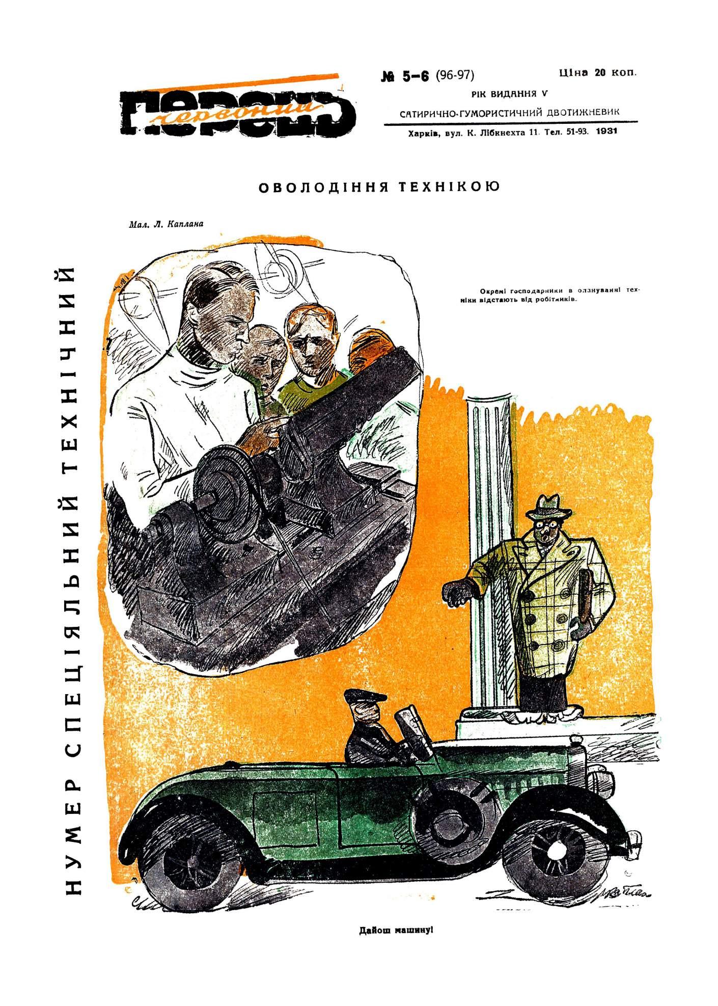 Журнал перець 1931 №05-06