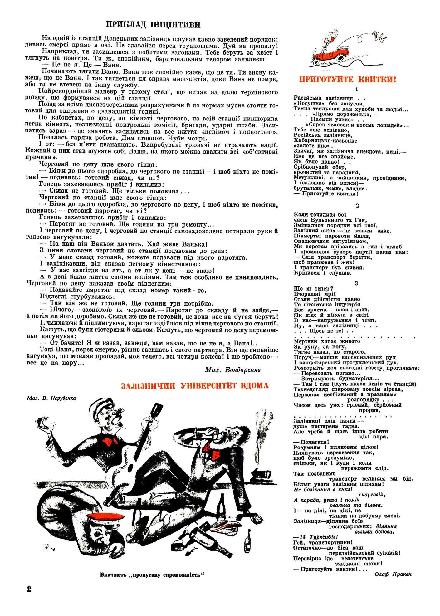 Журнал перець 1931 №07-08