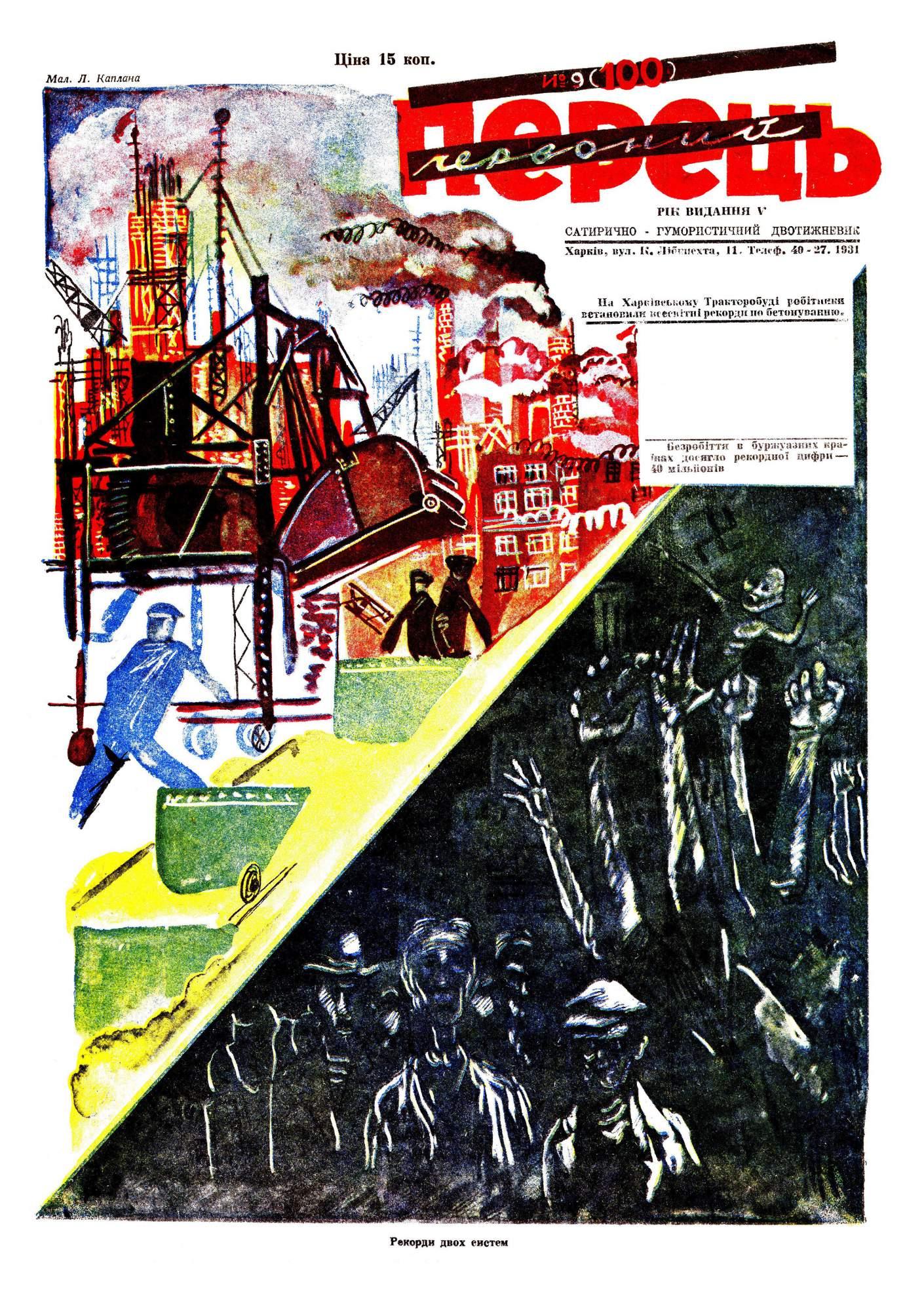Журнал перець 1931 №09