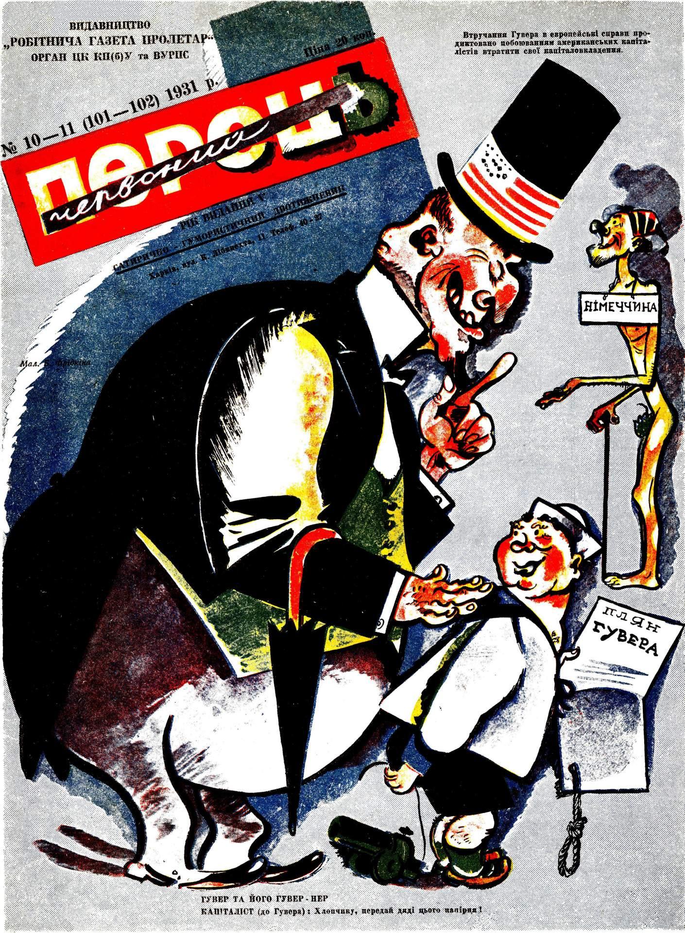 Журнал перець 1931 №10-11