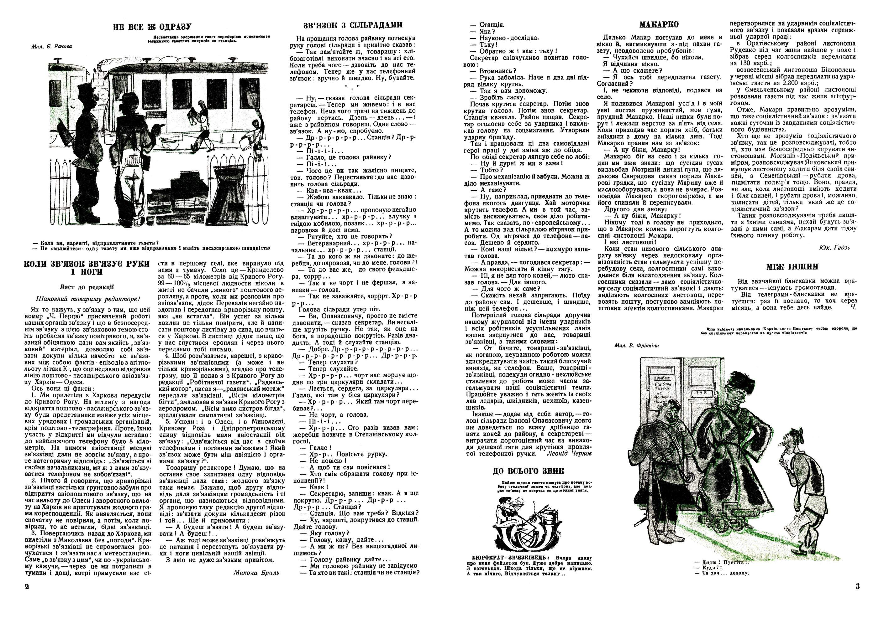 Журнал перець 1931 №12-13