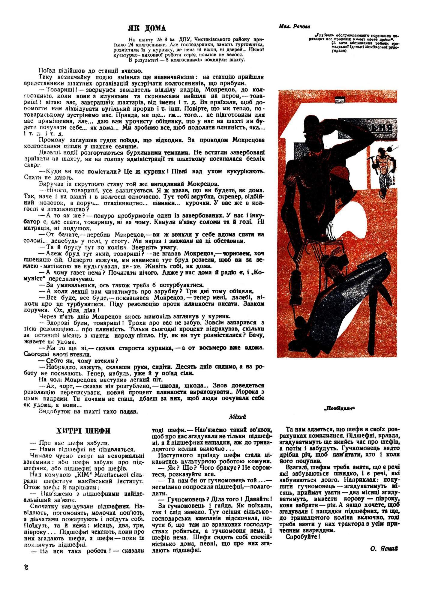 Журнал перець 1931 №14-15