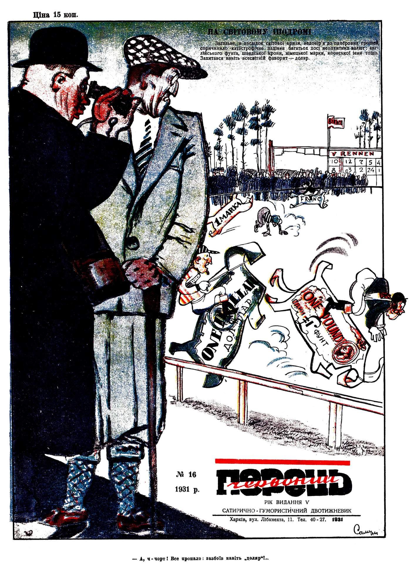 Журнал перець 1931 №16