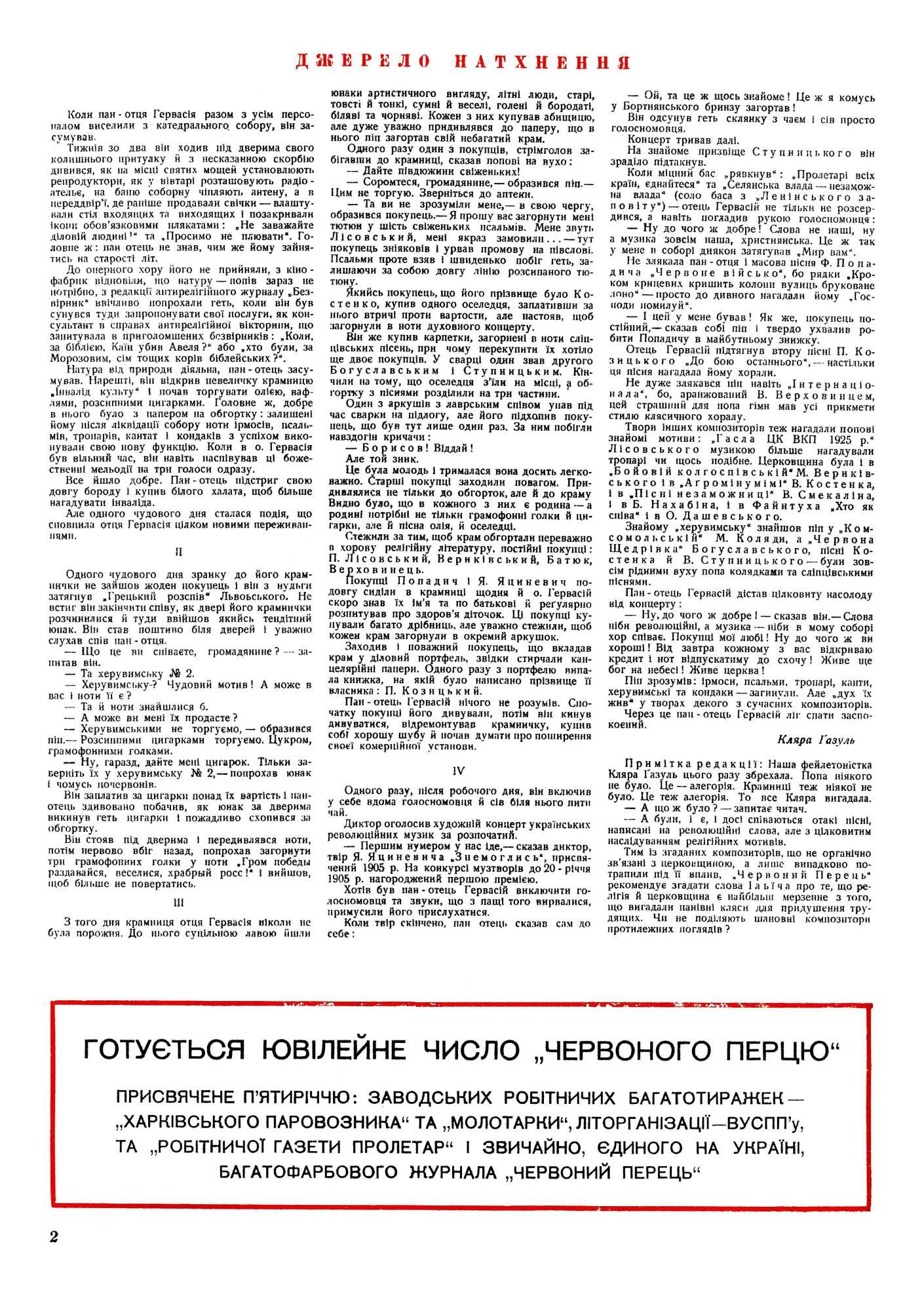 Журнал перець 1931 №17-18