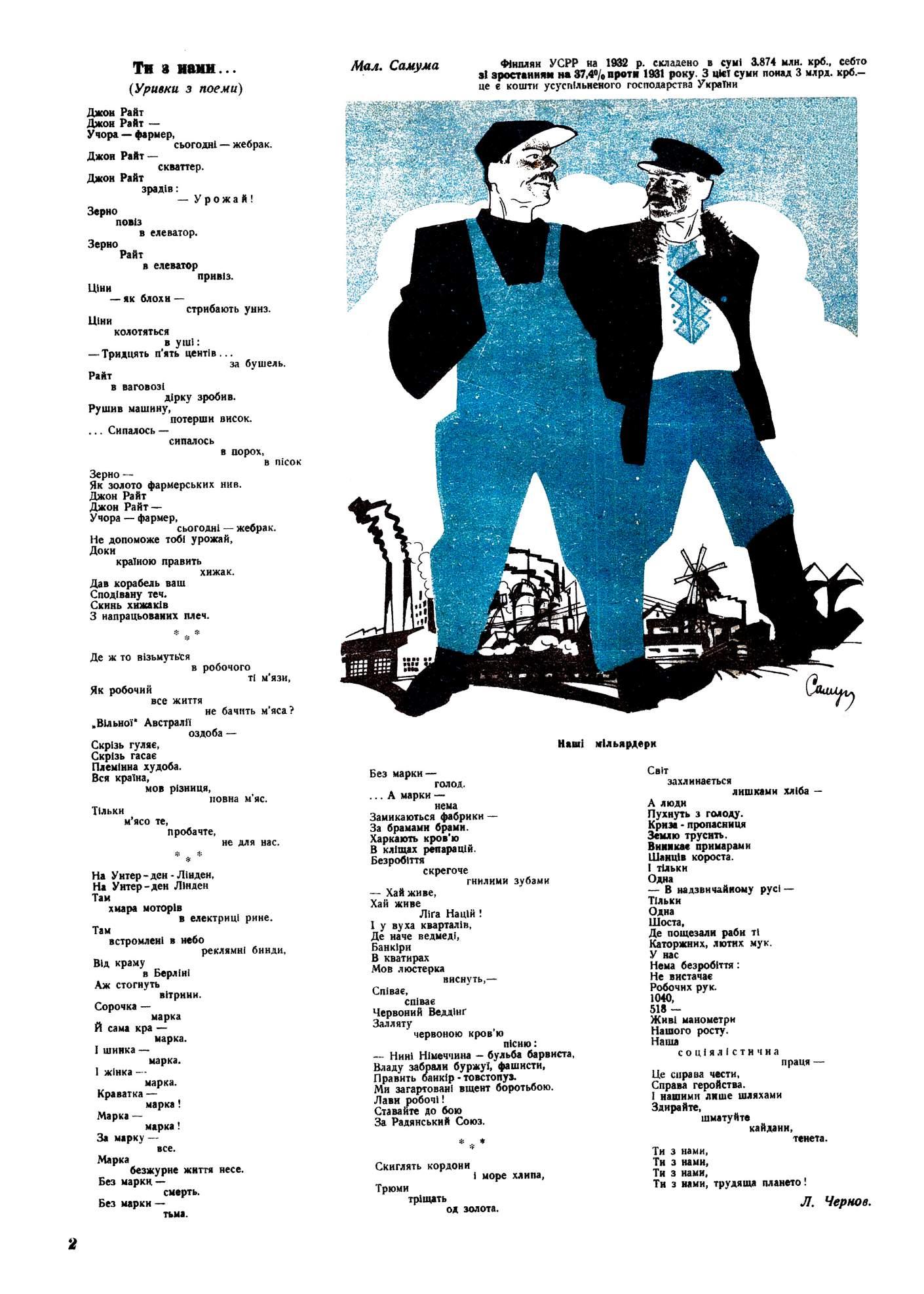 Журнал перець 1932 №03-04