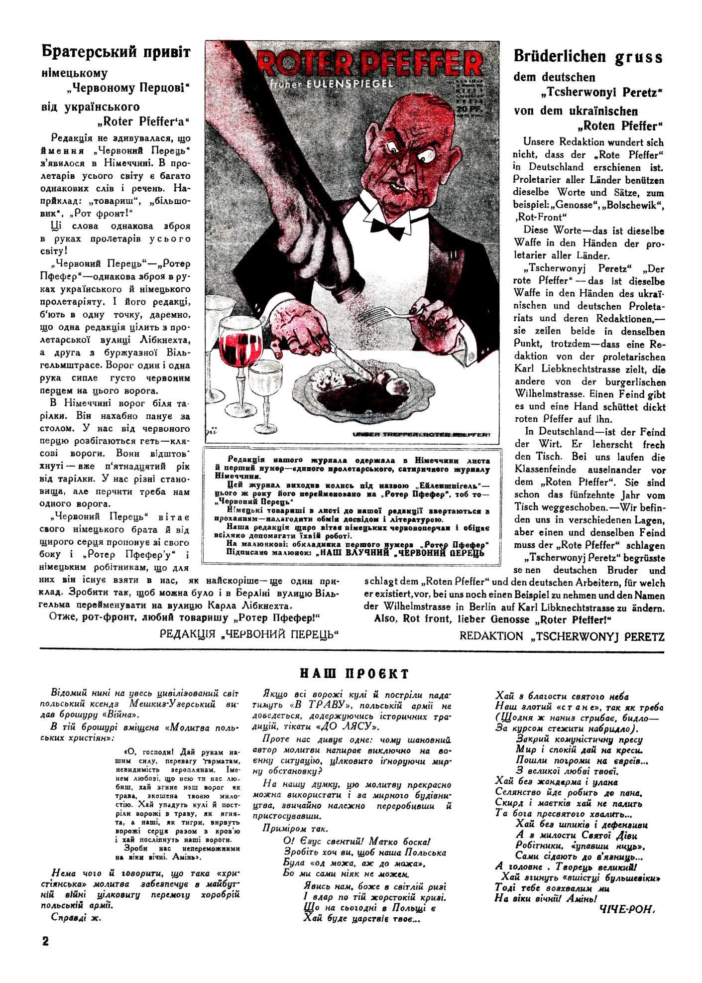 Журнал перець 1932 №05-06