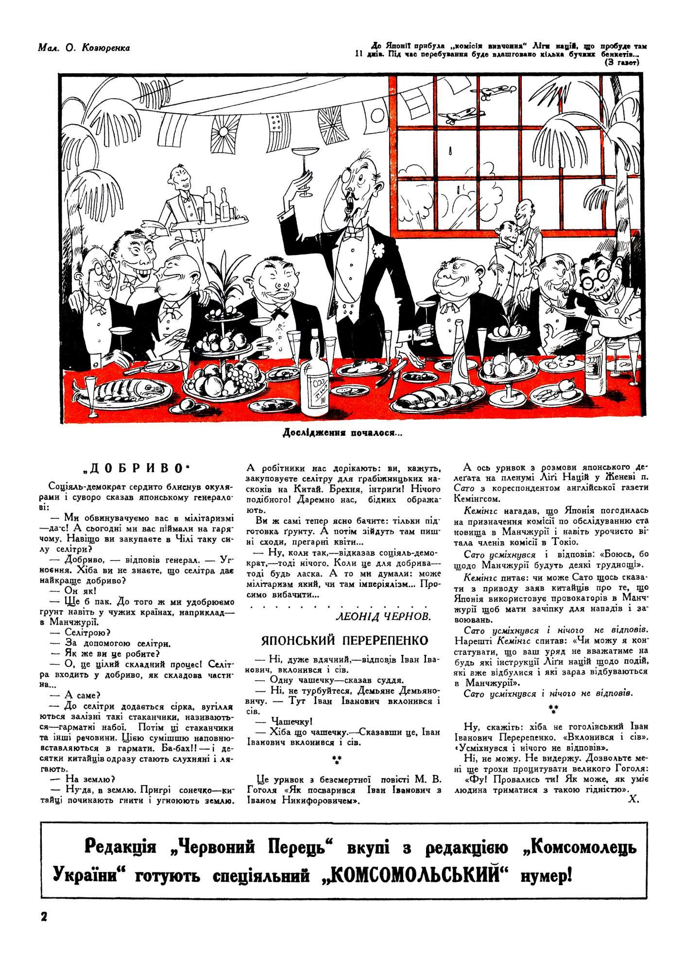 Журнал перець 1932 №07