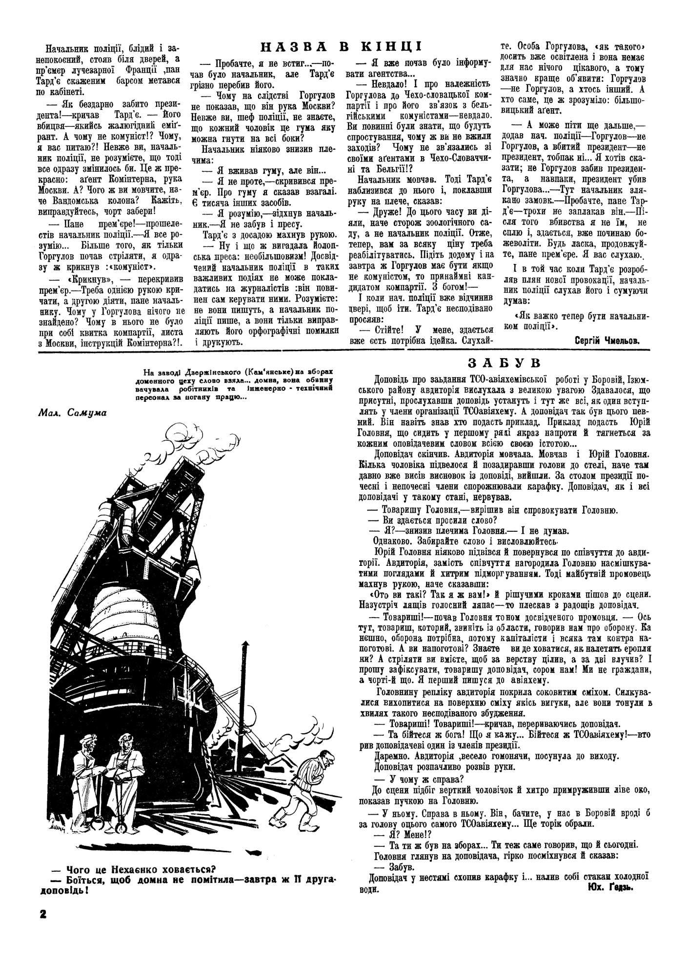 Журнал перець 1932 №10
