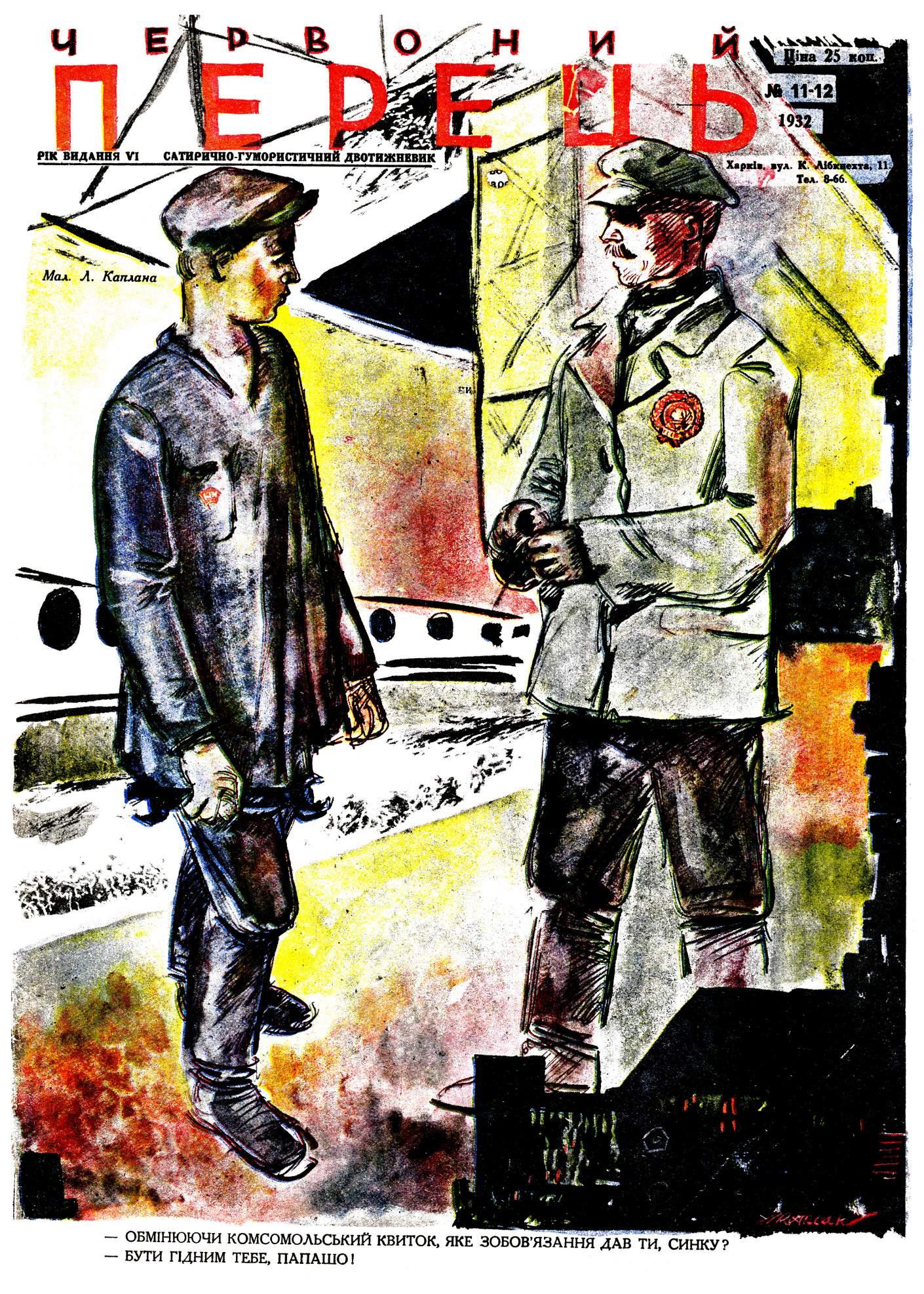 Журнал перець 1932 №11-12