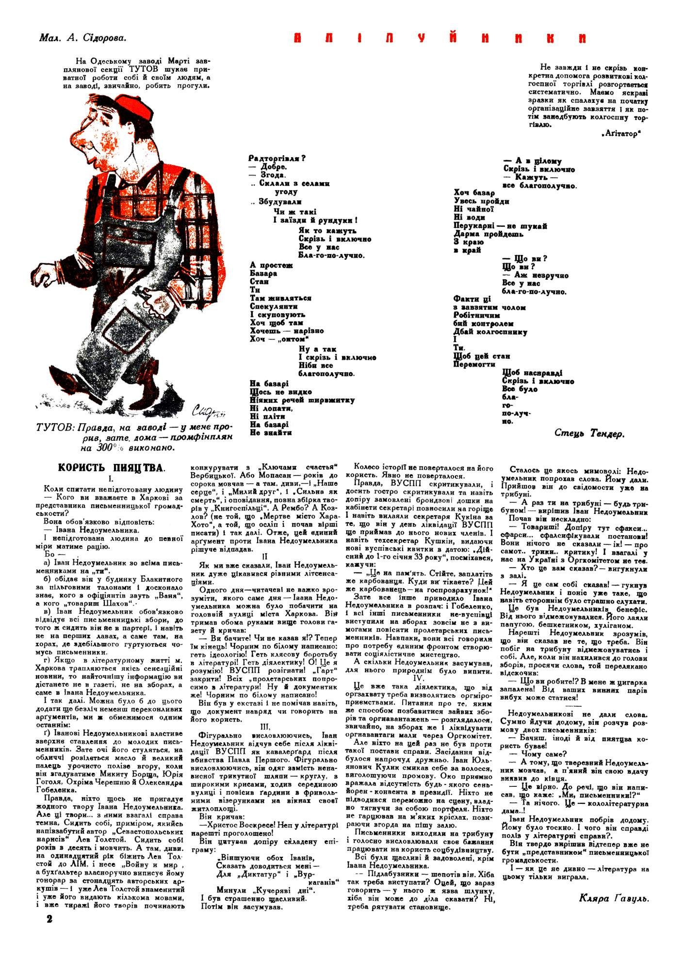 Журнал перець 1932 №17-18